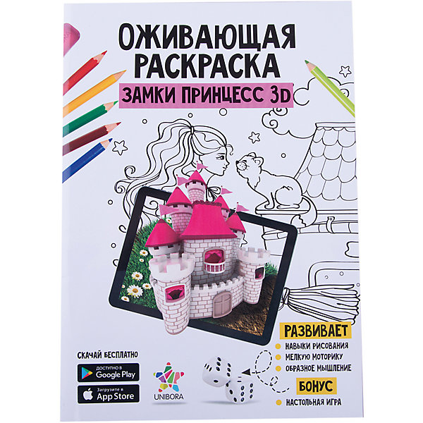 Раскраска с дополненной реальностью Замки Принцесс, UniboraРаскраски для детей<br>Характеристики товара:<br><br>• возраст: от 3 лет;<br>• количество трехмерных моделей: 11;<br>• формат: 21 х 3 х 30 см.;<br>• материал: бумага/картон;<br>• вес: 118 гр.;<br>• бренд: Unibora (Юнибора);<br>• страна обладатель бренда: Россия.<br><br>Увлекательная и оживающая раскраска с «Замки принцесс» - это уникальная разработка, совмещающая в себе игру с дополненной реальностью и изобразительное творчество. <br><br>Оживающая раскраска приглашает в гости к принцессам, каждая из них покажет вам свой роскошный замок. Раскрашивайте замки и наряды принцесс, создавайте неповторимые образы, а потом оживляйте картины с помощью вашего мобильного телефона или планшета и наслаждайтесь сказкой! <br><br>Инструкция:<br>Скачайте и откройте бесплатное приложение Unibora Princess на вашем мобильном устройстве или планшете через Appstore или GooglePlay. Откройте приложение  и активируйте код ( код расположен на обратной стороне обложки раскраски) и наведите ваше устройство на страницу раскраски.<br><br>В книжке вы найдете:<br>• 11 рисунков для раскрашивания <br>• 11 персонажей в 3D-графике высокого качества: играйте с ними и делайте удивительные фото! <br>• Бонус: Настольная игра с оживающими фишками на цветном развороте!<br><br>Раскраску с дополненной реальностью «Замки принцесс», 11 трехмерных моделей, Unibora (Юнибора) можно купить в нашем интернет-магазине.<br><br>Ширина мм: 30<br>Глубина мм: 210<br>Высота мм: 297<br>Вес г: 118<br>Возраст от месяцев: 12<br>Возраст до месяцев: 144<br>Пол: Женский<br>Возраст: Детский<br>SKU: 6722036