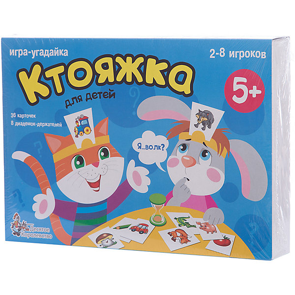 Настольная игра Ктояжка, Десятое королевствоНастольные игры для всей семьи<br>Характеристики:<br><br>• возраст: от 4 лет<br>• в наборе: 6 карточек, 8 диадемок-держателей, песочные часы, шляпная резинка (2 метра)<br>• количество игроков: от 2 до 8 человек<br>• материалы: картон, пластик, текстиль<br>• упаковка: картонная коробка<br>• размер упаковки: 28х19,7х4,5 см.<br>• вес: 260 гр.<br><br>Игра-угадайка «Ктояжка» от производителя Десятое королевство поможет разнообразить досуг компании детей и создаст веселую, непринужденную и позитивную атмосферу. Играть могут от двух до восьми человек. <br><br>Перед началом игры необходимо подготовить реквизит: резинку разделить на восемь частей (по 25 см) и закрепить каждую часть через отверстия в диадемах. Диадемы одеваются на голову игроков, а ведущий вставляет в них карточки с картинками, так чтобы игроки не видели изображение на своих карточках. <br><br>Задача игрока, задавая наводящие вопросы своим товарищам (пока сыпется песок в песочных часах), угадать, кто или что изображено на его карточке. Если участнику игры удается это сделать, он забирает карточку себе. Ведущий закрепляет ему в диадемке-держателе следующую карточку, и игра продолжается. Победителем считается игрок, собравший большее количество карточек.<br><br>Настольную игру Ктояжка, Десятое королевство можно купить в нашем интернет-магазине.<br>Ширина мм: 280; Глубина мм: 197; Высота мм: 45; Вес г: 300; Возраст от месяцев: 48; Возраст до месяцев: 2147483647; Пол: Унисекс; Возраст: Детский; SKU: 6723905;