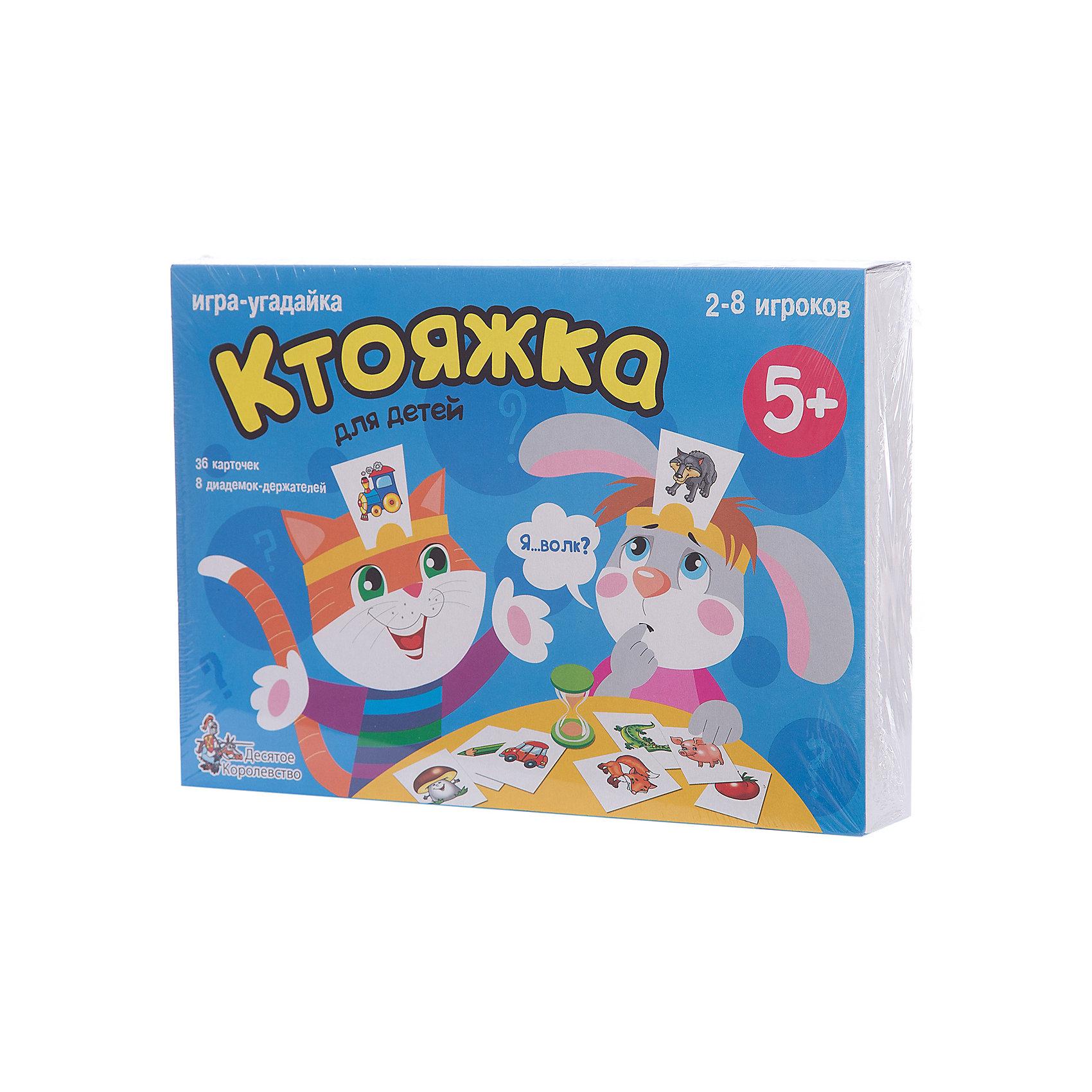 Настольная игра Ктояжка, Десятое королевствоНастольные игры для всей семьи<br>Характеристики:<br><br>• возраст: от 4 лет<br>• в наборе: 6 карточек, 8 диадемок-держателей, песочные часы, шляпная резинка (2 метра)<br>• количество игроков: от 2 до 8 человек<br>• материалы: картон, пластик, текстиль<br>• упаковка: картонная коробка<br>• размер упаковки: 28х19,7х4,5 см.<br>• вес: 260 гр.<br><br>Игра-угадайка «Ктояжка» от производителя Десятое королевство поможет разнообразить досуг компании детей и создаст веселую, непринужденную и позитивную атмосферу. Играть могут от двух до восьми человек. <br><br>Перед началом игры необходимо подготовить реквизит: резинку разделить на восемь частей (по 25 см) и закрепить каждую часть через отверстия в диадемах. Диадемы одеваются на голову игроков, а ведущий вставляет в них карточки с картинками, так чтобы игроки не видели изображение на своих карточках. <br><br>Задача игрока, задавая наводящие вопросы своим товарищам (пока сыпется песок в песочных часах), угадать, кто или что изображено на его карточке. Если участнику игры удается это сделать, он забирает карточку себе. Ведущий закрепляет ему в диадемке-держателе следующую карточку, и игра продолжается. Победителем считается игрок, собравший большее количество карточек.<br><br>Настольную игру Ктояжка, Десятое королевство можно купить в нашем интернет-магазине.<br><br>Ширина мм: 280<br>Глубина мм: 197<br>Высота мм: 45<br>Вес г: 300<br>Возраст от месяцев: 48<br>Возраст до месяцев: 2147483647<br>Пол: Унисекс<br>Возраст: Детский<br>SKU: 6723905
