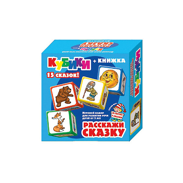 Кубики Расскажи сказку, 9 элементов + книжка, Десятое королевствоРазвивающие игрушки<br>Характеристики:<br><br>• для детей в возрасте: от 2 лет<br>• в наборе: 9 кубиков, книжка <br>• размер кубика: 8х8 см.<br>• материал: пластик<br>• размер упаковки: 26х25х8,5 см.<br>• вес: 535 гр.<br><br>Кубики «Расскажи сказку» предназначены для самых маленьких. В наборе представлено 9 больших красочных кубиков с нанесенными на грани картинками с изображением сказочных персонажей и предметами из сказок, а также книжка со сказками, в которой жирным шрифтом выделены герои и вещи, изображенные на кубиках. <br><br>Согласно авторской методике, малыш может подбирать картинки на кубиках в соответствии с развитием сюжета сказок, или придумать свою историю и расставить героев самостоятельно. Размер кубиков оптимален для маленьких детских рук. <br><br>Кубики не имеют острых углов. Они легкие и прочные. Кубики изготовлены из высококачественного пластика, окрашены устойчивыми яркими нетоксичными красителями, которые и не истираются со временем.<br><br>Играя с кубиками, малыш познакомится с пятнадцатью русскими народными сказками, разовьет речь, память, внимательность, творческие способности, научится говорить целыми предложениями и составлять связный рассказ по картинкам.<br><br>Кубики «Расскажи сказку», 9 элементов + книжка, Десятое королевство можно купить в нашем интернет-магазине.<br><br>Ширина мм: 255<br>Глубина мм: 245<br>Высота мм: 85<br>Вес г: 621<br>Возраст от месяцев: 24<br>Возраст до месяцев: 2147483647<br>Пол: Унисекс<br>Возраст: Детский<br>SKU: 6723912