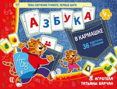 Азбука в кармашке, Игротека Татьяны Барчан