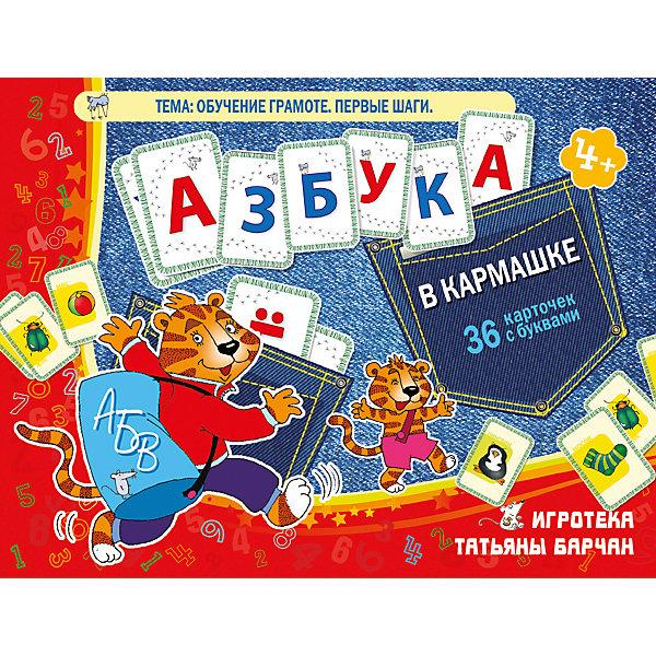 Азбука в кармашке, Игротека Татьяны БарчанОбучающие карточки<br>Азбука в кармашке, Игротека Татьяны Барчан.<br><br>Характеристики:<br><br>• Для детей в возрасте: от 3 до 5 лет<br>• В комплекте: 36 двухсторонних карточек с буквами и картинками, инструкция<br>• Тема: Обучение грамоте. Первые шаги<br>• Материал: плотный качественный картон<br>• Производитель: ЦОТР Ребус (Россия)<br>• Упаковка: картонная коробка<br>• Размер упаковки: 19х15х5 см.<br>• Вес: 150 гр.<br><br>Буквы любят порядок. Чтобы ни одна не потерялась и не заблудилась, люди составили их в алфавит. А мы взяли – и каждой букве из алфавита подарили отдельную карточку: на одной стороне живет крупная печатная буква красного или синего цвета (гласная или согласная), а на обороте – картинка, название которой начинается с этой буквы. <br><br>Можно придумать множество полезных занятий с такими карточками: складывать первые коротенькие слова, вспоминать название предметов на задуманную букву, составлять слово по первым буквам картинки. <br><br>Игру удобно взять в дорогу, можно выбрать только знакомые буквы, или наоборот – положить в кармашек ещё незнакомые. Играйте, придумывайте правила. Весь алфавит – ваш! В инструкции к набору представлены два варианта игры с карточками и несколько заданий для ребенка, направленных на развитие речи, зрительной, слуховой памяти и концентрации внимания.<br><br>Карточки Азбука в кармашке, Игротека Татьяны Барчан можно купить в нашем интернет-магазине.<br>Ширина мм: 270; Глубина мм: 180; Высота мм: 40; Вес г: 142; Возраст от месяцев: 36; Возраст до месяцев: 60; Пол: Унисекс; Возраст: Детский; SKU: 6751301;