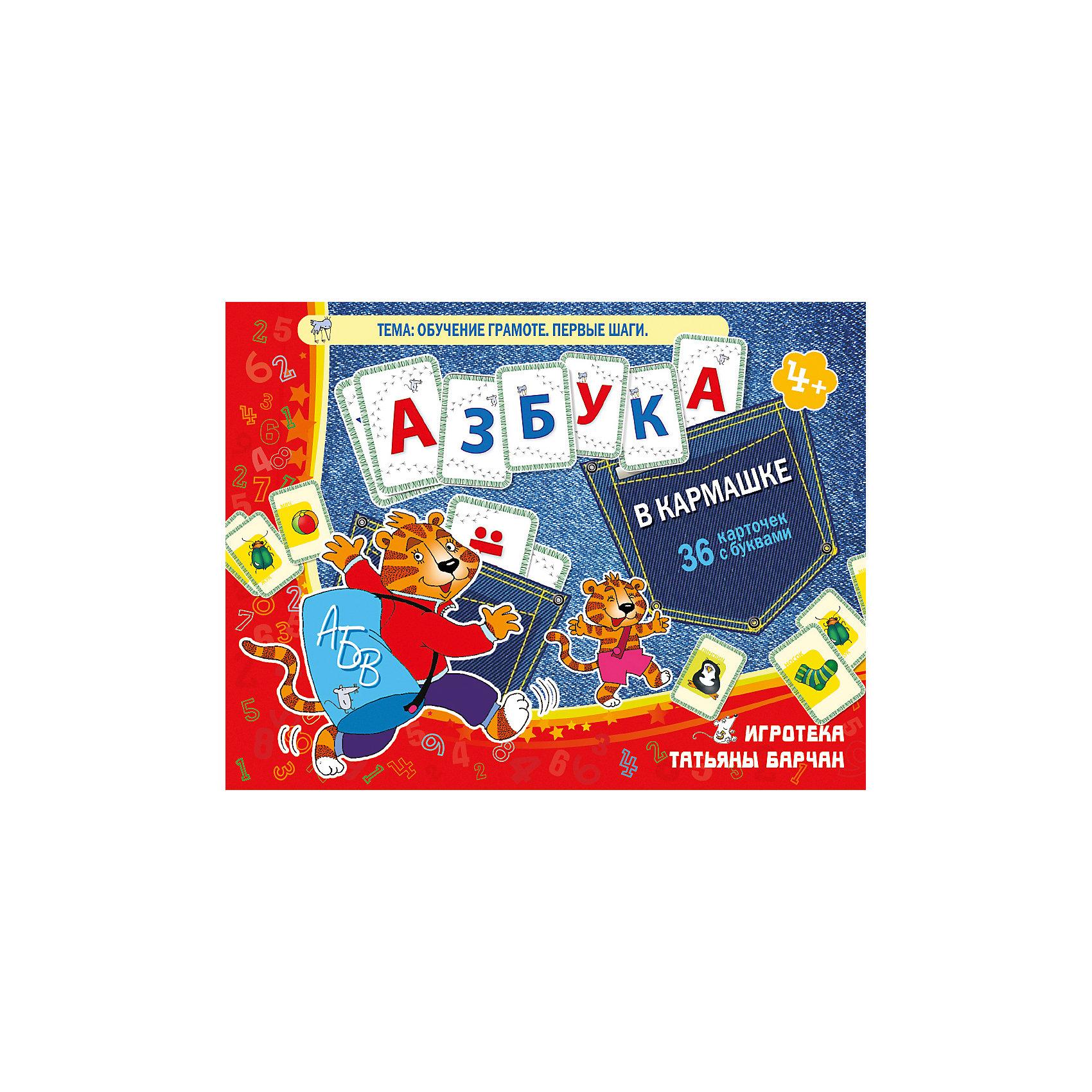 Азбука в кармашке, Игротека Татьяны БарчанАзбуки<br>Азбука в кармашке, Игротека Татьяны Барчан.<br><br>Характеристики:<br><br>• Для детей в возрасте: от 3 до 5 лет<br>• В комплекте: 36 двухсторонних карточек с буквами и картинками, инструкция<br>• Тема: Обучение грамоте. Первые шаги<br>• Материал: плотный качественный картон<br>• Производитель: ЦОТР Ребус (Россия)<br>• Упаковка: картонная коробка<br>• Размер упаковки: 19х15х5 см.<br>• Вес: 150 гр.<br><br>Буквы любят порядок. Чтобы ни одна не потерялась и не заблудилась, люди составили их в алфавит. А мы взяли – и каждой букве из алфавита подарили отдельную карточку: на одной стороне живет крупная печатная буква красного или синего цвета (гласная или согласная), а на обороте – картинка, название которой начинается с этой буквы. <br><br>Можно придумать множество полезных занятий с такими карточками: складывать первые коротенькие слова, вспоминать название предметов на задуманную букву, составлять слово по первым буквам картинки. <br><br>Игру удобно взять в дорогу, можно выбрать только знакомые буквы, или наоборот – положить в кармашек ещё незнакомые. Играйте, придумывайте правила. Весь алфавит – ваш! В инструкции к набору представлены два варианта игры с карточками и несколько заданий для ребенка, направленных на развитие речи, зрительной, слуховой памяти и концентрации внимания.<br><br>Карточки Азбука в кармашке, Игротека Татьяны Барчан можно купить в нашем интернет-магазине.<br><br>Ширина мм: 270<br>Глубина мм: 180<br>Высота мм: 40<br>Вес г: 142<br>Возраст от месяцев: 36<br>Возраст до месяцев: 60<br>Пол: Унисекс<br>Возраст: Детский<br>SKU: 6751301