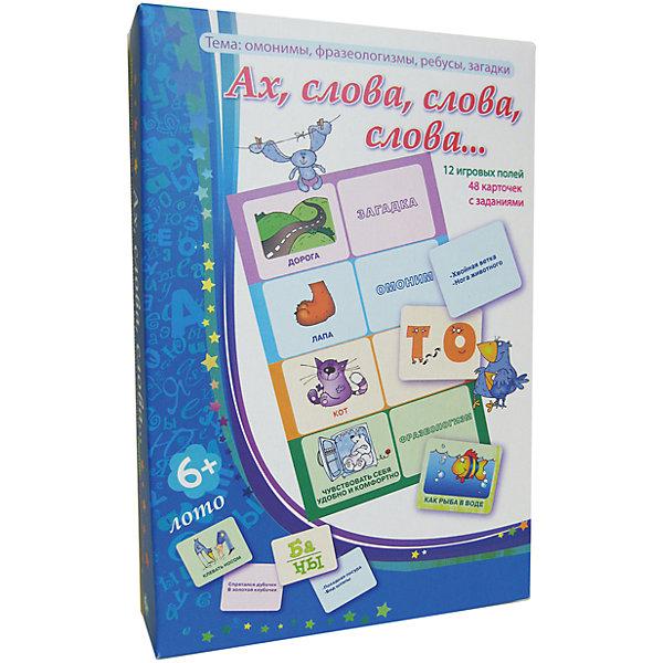 Ах, слова, слова, слова, Игротека Татьяны БарчанЛото<br>Ах, слова, слова, слова, Игротека Татьяны Барчан.<br><br>Характеристики:<br><br>• Для детей в возрасте: от 6 до 8 лет<br>• В комплекте: 12 раздаточных игровых полей, 48 карточек с заданиями, инструкция<br>• Тема: Омонины, Фразеологизмы, Ребусы, Загадки<br>• Материал: плотный качественный картон<br>• Производитель: ЦОТР Ребус (Россия)<br>• Упаковка: картонная коробка<br>• Размер упаковки: 270х108х28 мм.<br>• Вес: 208 гр.<br><br>Это лото –  находка и для начинающих, и для опытных игроков. Двенадцати игровых полей - этого хватит даже на большую компанию! В руках ведущего - 48 карточек четырех цветов с заданиями. Каждый цвет – отдельная тема: трудные загадки, интересные омонимы, хитрые ребусы…. И ещё одна, очень важная часть игры: в ней надо искать значения двенадцати фразеологизмов. Как «войти в историю»? Сколько может «наплакать кот»? Кто «клюёт носом», можно ли  «развесить уши»? В начале игры ведущий раскладывает перед собой по цветам маленькие карточки, а большие раздает участникам. <br><br>1 этап «Омонимы» - играют зеленые карточки. Ведущий читает карточки со смысловыми значениями слов, а участники находят омоним к этим словам на своей карточке . <br><br>2 этап «Ребусы» - играют желтые карточки. Ведущий показывает карточку с  ребусом, а участники находят отгадку на желтом поле и кладут маленькую карточку рядом. <br><br>3 этап «Слово в слове» - играют синие карточки. Ведущий показывает карточку со словом, зачитывая его. Участники выделяют из него слово, изображенное на синем поле больших карточек. <br><br>4 этап «Загадки» - играют красные карточки. Ведущий читает загадку с маленькой карточки. Участники находят отгадку на красном поле больших карточек. Задания можно подбирать по уровню сложности. <br><br>Игра может быть использована при проведении викторин и конкурсов, а также для семейного досуга. Игра развивает смекалку, сообразительность, воспитывает интерес к решению непростых задач.<br><br>Игру Ах, слова, с