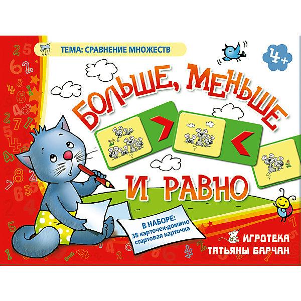Больше, меньше и равно, Игротека Татьяны БарчанПособия для обучения счёту<br>Больше, меньше и равно, Игротека Татьяны Барчан.<br><br>Характеристики:<br><br>• Для детей в возрасте: от 4 до 7 лет<br>• В комплекте: большая стартовая карточка, 48 карточек-домино<br>• Тема: Сравнение множеств<br>• Материал: плотный качественный картон<br>• Производитель: ЦОТР Ребус (Россия)<br>• Упаковка: картонная коробка<br>• Размер упаковки: 270х108х28 мм.<br>• Вес: 208 гр.<br><br>Есть вещи, трудно поддающиеся пересчету. Мухи, например, или вороны… А вот мышек считать весело и просто! Но не только считать, нужно сравнить численность мышиного семейства на карточках и правильно поставить знак больше, меньше или равно между ними. <br><br>В начале игры выкладывается стартовая карточка, в центре которой нарисованы четыре мышки, а по краям знаки: больше, меньше, равно. Игрокам выдается по семь каточек домино. Каждая карточка, как и в обычном домино, разделена на две части. Справа на карточке нарисованы мышки, а слева математические знаки. <br><br>Задача игрока правильно расположить мышек по отношению к знаку. Например: шесть мышек больше чем четыре, поэтому карточку надо положить к знаку «больше» и таким образом построить цепочки из карточек, внимательно следя за знаками. «Больше» и «меньше» - коварные знаки, которые еще долго будут расставлять ловушки для учеников начальных классов.<br><br>Игру Больше, меньше и равно, Игротека Татьяны Барчан можно купить в нашем интернет-магазине.<br>Ширина мм: 180; Глубина мм: 135; Высота мм: 40; Вес г: 243; Возраст от месяцев: 48; Возраст до месяцев: 84; Пол: Унисекс; Возраст: Детский; SKU: 6751303;