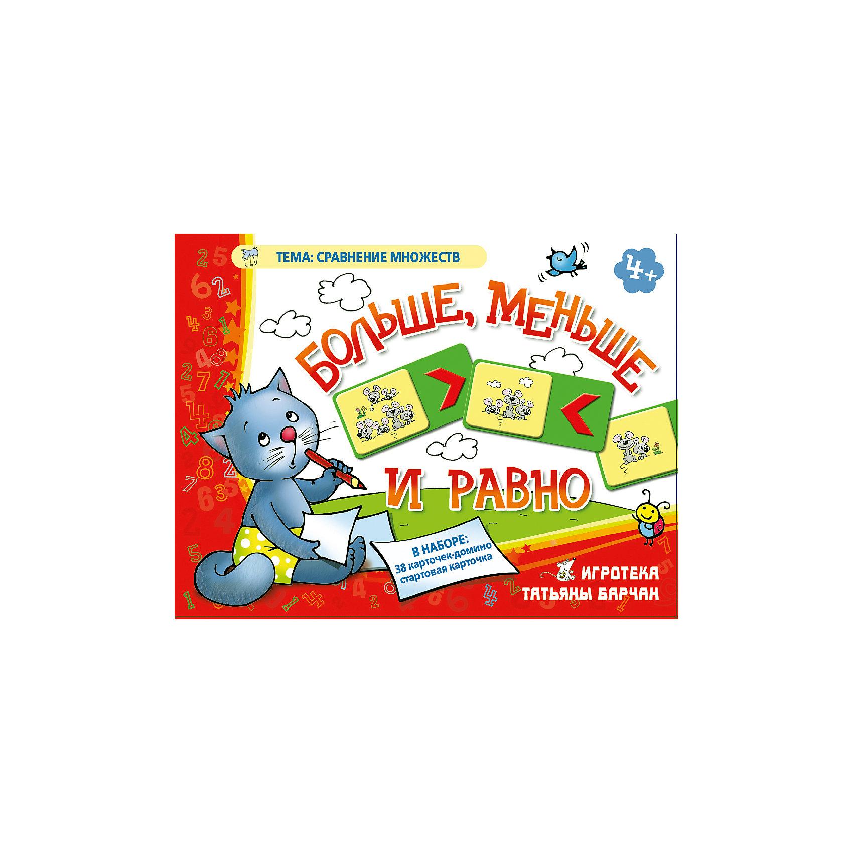 Больше, меньше и равно, Игротека Татьяны БарчанДомино<br>Больше, меньше и равно, Игротека Татьяны Барчан.<br><br>Характеристики:<br><br>• Для детей в возрасте: от 4 до 7 лет<br>• В комплекте: большая стартовая карточка, 48 карточек-домино<br>• Тема: Сравнение множеств<br>• Материал: плотный качественный картон<br>• Производитель: ЦОТР Ребус (Россия)<br>• Упаковка: картонная коробка<br>• Размер упаковки: 270х108х28 мм.<br>• Вес: 208 гр.<br><br>Есть вещи, трудно поддающиеся пересчету. Мухи, например, или вороны… А вот мышек считать весело и просто! Но не только считать, нужно сравнить численность мышиного семейства на карточках и правильно поставить знак больше, меньше или равно между ними. <br><br>В начале игры выкладывается стартовая карточка, в центре которой нарисованы четыре мышки, а по краям знаки: больше, меньше, равно. Игрокам выдается по семь каточек домино. Каждая карточка, как и в обычном домино, разделена на две части. Справа на карточке нарисованы мышки, а слева математические знаки. <br><br>Задача игрока правильно расположить мышек по отношению к знаку. Например: шесть мышек больше чем четыре, поэтому карточку надо положить к знаку «больше» и таким образом построить цепочки из карточек, внимательно следя за знаками. «Больше» и «меньше» - коварные знаки, которые еще долго будут расставлять ловушки для учеников начальных классов.<br><br>Игру Больше, меньше и равно, Игротека Татьяны Барчан можно купить в нашем интернет-магазине.<br><br>Ширина мм: 180<br>Глубина мм: 135<br>Высота мм: 40<br>Вес г: 243<br>Возраст от месяцев: 48<br>Возраст до месяцев: 84<br>Пол: Унисекс<br>Возраст: Детский<br>SKU: 6751303