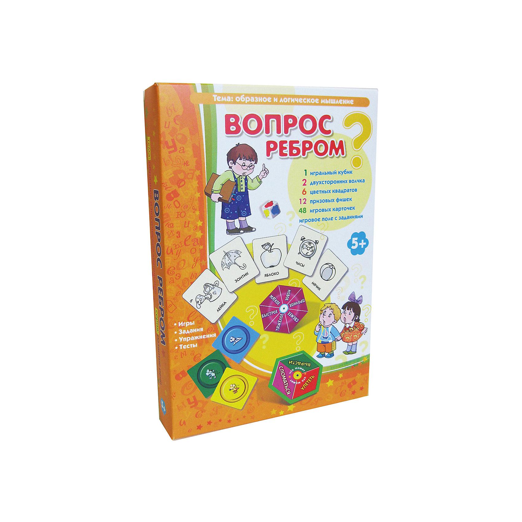 Вопрос ребром, Игротека Татьяны БарчанТесты и задания<br>Вопрос ребром, Игротека Татьяны Барчан.<br><br>Характеристики:<br><br>• Для детей в возрасте: от 5 до 9 лет<br>• В комплекте: 48 карточек с картинками, два волчка, 12 призовых фишек, 6 цветных квадратов, игральный кубик с цветными кляксами, игровое поле с заданиями, брошюра с описанием многочисленных вариантов игр<br>• Игры: Красный, желтый, голубой; Вкусный, свежий, холодный; Прятки с кубиками; Логический кроссворд; Логические окошки; Слова на карусели; Раз словечко, два словечко; Сапожник, портной; Парочки; Подсказки в картинках; Разговор с инопланетянином; Картинки-подружки; Мастер пантомим<br>• Тема: Образное и логическое мышление<br>• Материал: плотный качественный картон<br>• Производитель: ЦОТР Ребус (Россия)<br>• Упаковка: картонная коробка<br>• Размер упаковки: 17,5х26,5х4 см.<br>• Вес: 325 гр.<br><br>Эта настольная игра станет прекрасным и увлекательным пособием для развития словесно-логического мышления малышей. У детей порой возникают свои собственные ассоциации и представления о предмете, которые могут значительно отличатся от общепринятых понятий. Например, отвечая на вопрос «Может ли цветок быть тяжёлым?», ребенок может ответить «Конечно!». И такой ответ вполне имеет право на существование, ведь малыш мог подразумевать каменный цветок, как в сказке. <br><br>В коробке – 48 карточек с картинками. Их можно использовать в играх на внимание и зрительную память, выстраивать логические ряды, учиться объяснять значение слов, находить противоположности и многое, многое другое. Обо всех вариантах упражнений, тестов и заданий написано в специальной брошюре. Игру высоко оценили психологи, логопеды, родители и, конечно, маленькие игроки.<br><br>Игру Вопрос ребром, Игротека Татьяны Барчан можно купить в нашем интернет-магазине.<br><br>Ширина мм: 270<br>Глубина мм: 180<br>Высота мм: 40<br>Вес г: 323<br>Возраст от месяцев: 60<br>Возраст до месяцев: 108<br>Пол: Унисекс<br>Возраст: Детский<br>SKU: 6751304