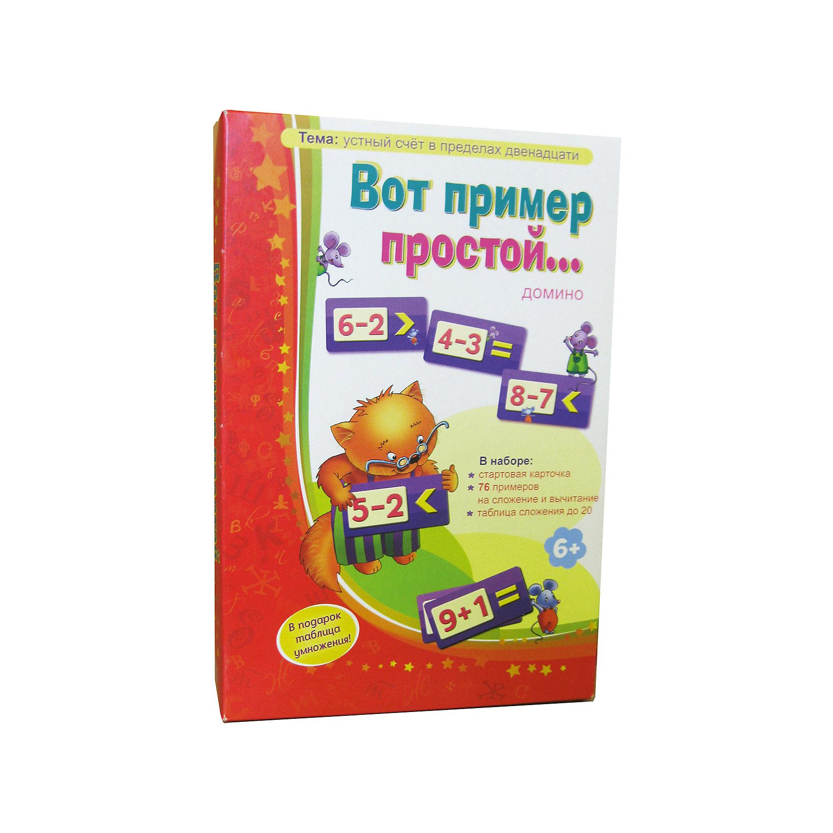 Домино Вот пример простой …, Игротека Татьяны БарчанДомино<br>Домино Вот пример простой…, Игротека Татьяны Барчан.<br><br>Характеристики:<br><br>• Для детей в возрасте: от 6 до 8 лет<br>• В комплекте: стартовая карточка («старт» – «от 10» на одной стороне, «от 12» – на обороте), таблица сложения до 20, 38 двухсторонних карточек с примерами и знаками, инструкция<br>• Тема: Устный счет в пределах двенадцати<br>• Материал: плотный качественный картон<br>• Производитель: ЦОТР Ребус (Россия)<br>• Упаковка: картонная коробка<br>• Размер упаковки: 270х182х40 мм.<br>• Вес: 306 гр.<br><br>Математическое домино поможет ребятам младшего школьного возраста закрепить навыки устного счета в пределах 12. В этой игре требуется не только правильно решить пример, но и сравнить полученный результат с ответом предыдущего игрока для соответствия знаков больше, меньше или равно. <br><br>В начале игры ведущий раздает участникам по 5-6 карточек домино, а остальные карточки помещаются в так называемый базар. Каждая карточка, как и в обычном домино, разделена на две части. Слева - примеры, а справа математические знаки. Карточки двухсторонние, на одной стороне пример на сложение, на другой – пример на вычитание. На стол выкладывается стартовая карточка, в центре которой нарисован цифра «10», а по краям знаки: больше, меньше, равно. <br><br>Задача игроков решить пример и правильно расположить карточку-домино по отношению к знаку, и таким образом построить цепочки из карточек, внимательно следя за знаками. В случае, когда у игрока нет подходящей карточки с ответом, он может воспользоваться базаром, взяв одну карточку снизу стопки. <br><br>Победителем игры становится тот, кто первым избавится от всех своих карточек домино. Проверить, правильно ли решен пример, можно по входящей в комплект таблице на сложение.<br><br>Домино Вот пример простой…, Игротека Татьяны Барчан можно купить в нашем интернет-магазине.<br><br>Ширина мм: 270<br>Глубина мм: 180<br>Высота мм: 40<br>Вес г: 297<br>Возраст от мес