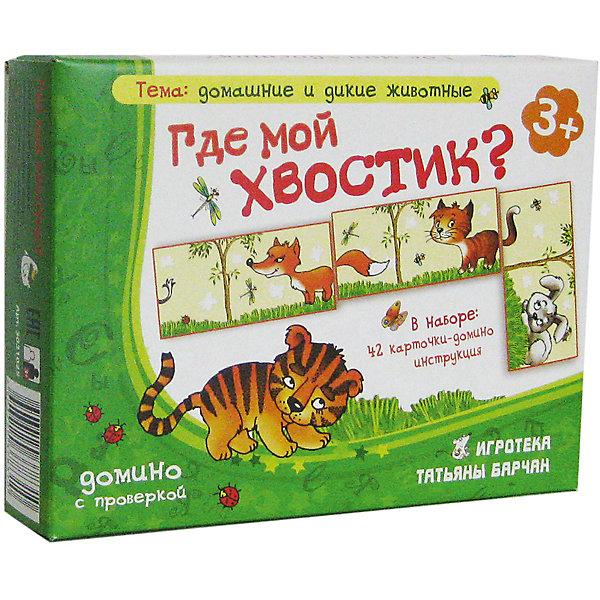 Где мой хвостик?, Игротека Татьяны БарчанДомино<br>Где мой хвостик?, Игротека Татьяны Барчан.<br><br>Характеристики:<br><br>• Для детей в возрасте: от 3 до 5 лет<br>• В комплекте: 42 карточки-домино, инструкция<br>• Тема: Домашние и дикие животные<br>• Материал: плотный качественный картон<br>• Производитель: ЦОТР Ребус (Россия)<br>• Упаковка: картонная коробка<br>• Размер упаковки: 136х177х41 мм.<br>• Вес: 170 гр.<br><br>Настольная игра «Где мой хвостик?» направлена в первую очередь на развитие логического мышления, внимания и интуиции детей от 3 до 5 лет. Вместо привычных одинаковых картинок, в этом домино малышу предстоит подбирать хвостики для домашних и диких животных. <br><br>Ребенку придется вспомнить, у кого хвостик длинный, у кого завиток, а кто из животных является обладателем большого пушистого хвоста. Если хвостик найден правильно, около животного должны оказаться две одинаковых бабочки или жучка. Ищите хвостики вместе с ребенком и описывайте их: длинный или короткий, пушистый или гладенький, с кисточкой или без... <br><br>Игра «Где мой хвостик?» знакомит малышей с трудными притяжательными прилагательными, учит описывать предметы, развивает речь, знакомит с дикими и домашними животными.<br><br>Игру Где мой хвостик?, Игротека Татьяны Барчан можно купить в нашем интернет-магазине.<br><br>Ширина мм: 180<br>Глубина мм: 135<br>Высота мм: 40<br>Вес г: 156<br>Возраст от месяцев: 36<br>Возраст до месяцев: 60<br>Пол: Унисекс<br>Возраст: Детский<br>SKU: 6751306
