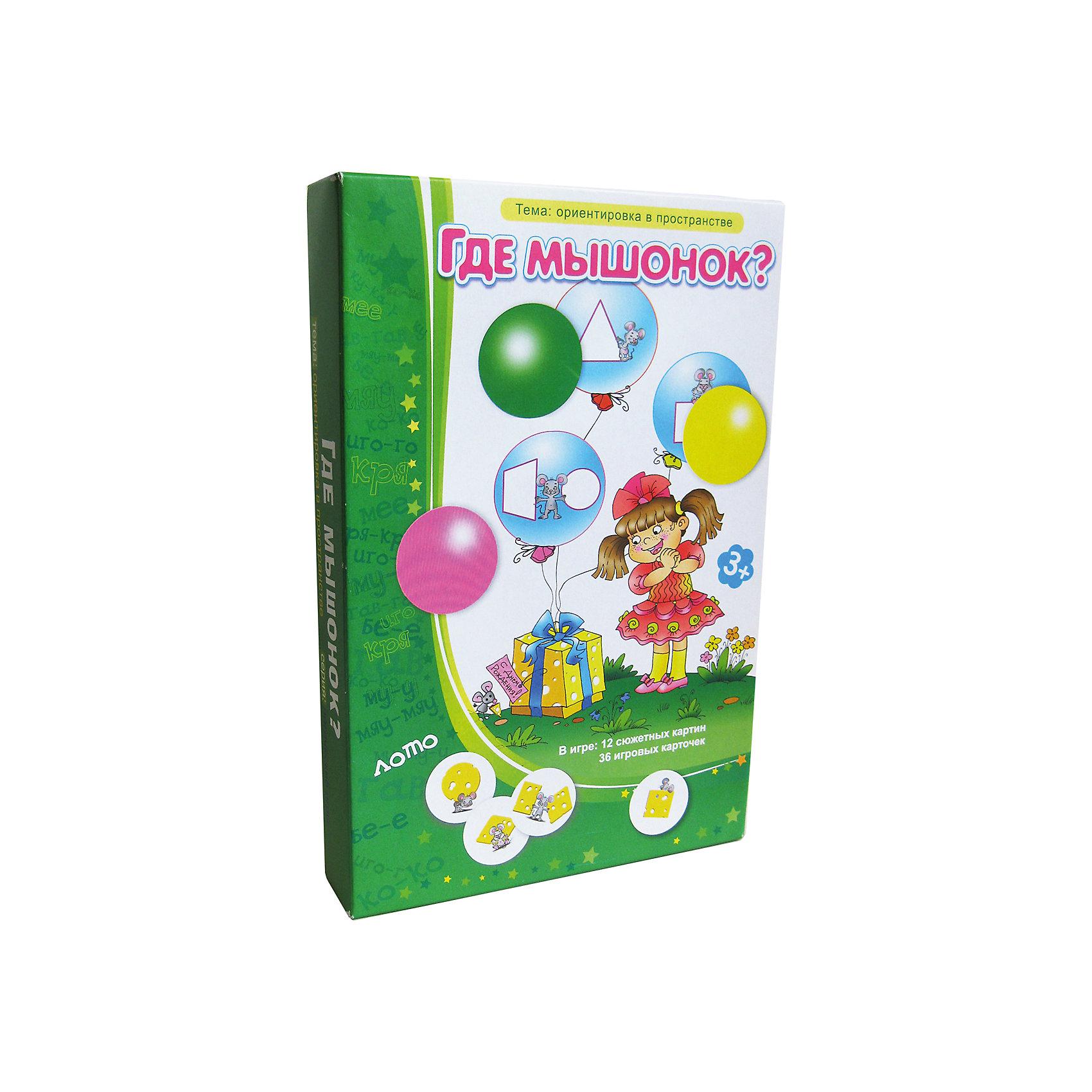 Где мышонок?, Игротека Татьяны БарчанЛото<br>Где мышонок?, Игротека Татьяны Барчан.<br><br>Характеристики:<br><br>• Для детей в возрасте: от 3 до 6 лет<br>• В комплекте: 12 игровых полей с сюжетными картинками, 36 круглых карточек лото, инструкция<br>• Тема: Ориентировка в пространстве<br>• Материал: плотный качественный картон<br>• Производитель: ЦОТР Ребус (Россия)<br>• Упаковка: картонная коробка<br>• Размер упаковки: 268х182х40 мм.<br>• Вес: 332 гр.<br><br>Эта игра познакомит вашего ребенка с простейшими геометрическими фигурами, научит правильно употреблять предлоги «за», «на», «под», «справа», «слева», «спереди». А также поможет развить внимание и логическое мышление. <br><br>В игру «Где мышонок?» можно играть тремя различными способами, в зависимости от возраста и умения игроков, правила игры очень похожи на обычное детское лото. Ведущий раздает большие карточки, а дети должны заполнить их маленькими круглыми карточками. <br><br>Главные герои этой увлекательной игры - маленький мальчик, симпатичная девочка и их друг-мышонок, который очень любит сыр. На трёх шариках, что держат в руках мальчик и девочка, нарисованы геометрические фигурки и мышонок. <br><br>Игроку нужно назвать геометрическую фигуру и правильно использовать предлог, описывая мышат рядом с фигурками: «на», «под», «между», «за»… В игре есть подсказка. Переворачиваем круглую карточку: если её цвет и цвет хвостика от шарика совпадут, значит, карточка выбрана правильно. В инструкции также описан усложненный вариант игры, нахождения своих шариков, и их классификация, и описание картинки.<br><br>Игру Где мышонок?, Игротека Татьяны Барчан можно купить в нашем интернет-магазине.<br><br>Ширина мм: 270<br>Глубина мм: 180<br>Высота мм: 40<br>Вес г: 342<br>Возраст от месяцев: 36<br>Возраст до месяцев: 72<br>Пол: Унисекс<br>Возраст: Детский<br>SKU: 6751307