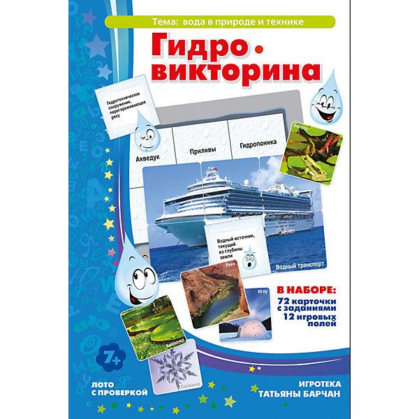 Гидровикторина, Игротека Татьяны БарчанВикторины и ребусы<br>Гидровикторина, Игротека Татьяны Барчан.<br><br>Характеристики:<br><br>• Для детей в возрасте: от 7 лет<br>• В комплекте: 72 карточки с заданиями, 12 игровых полей<br>• Тема: Вода в природе и технике<br>• Материал: плотный качественный картон<br>• Производитель: ЦОТР Ребус (Россия)<br>• Упаковка: картонная коробка<br>• Размер упаковки: 266х180х42 мм.<br>• Вес: 330 гр.<br><br>Эта занимательная и веселая игра расскажет вашему ребенку все о воде. Он узнает, какова роль воды в природе; все о разнообразных состояниях воды - пар, лед, жидкость; какие есть крупнейшие естественные и искусственные водоемы; какие сооружения, машины и механизмы управляют водой и многое другое. <br><br>В процессе игры школьники научатся внимательности, разовьют память и мышление, расширят словарный запас и кругозор, смогут выявлять закономерности, устанавливать логические связи, поймут необходимость бережного отношения к природным ресурсам. <br><br>В наборе вы найдете 72 маленькие карточки с вопросами и 12 игровых полей с ответами на них. Игра построена по принципу лото. Ведущий задает вопросы, написанные на маленьких карточках, а игроки ищут правильные ответы на своих игровых полях. В игре два уровня сложности, игровые поля и карточки зеленого цвета – 1-ый уровень, синего цвета – 2-ой уровень. <br><br>Из маленьких карточек можно собрать фотографии различных гидросооружений: Чебоксарская ГЭС (одна из крупнейших в России), Силовые трансформаторы, Кислогубская ПЭС (единственная в России приливная электростанция, являющаяся памятником науки и техники), Центральный пульт управления Саратовской гидроэлектростанции и другие.<br><br>Игру Гидровикторина, Игротека Татьяны Барчан можно купить в нашем интернет-магазине.<br>Ширина мм: 270; Глубина мм: 180; Высота мм: 40; Вес г: 337; Возраст от месяцев: 72; Возраст до месяцев: 108; Пол: Унисекс; Возраст: Детский; SKU: 6751309;