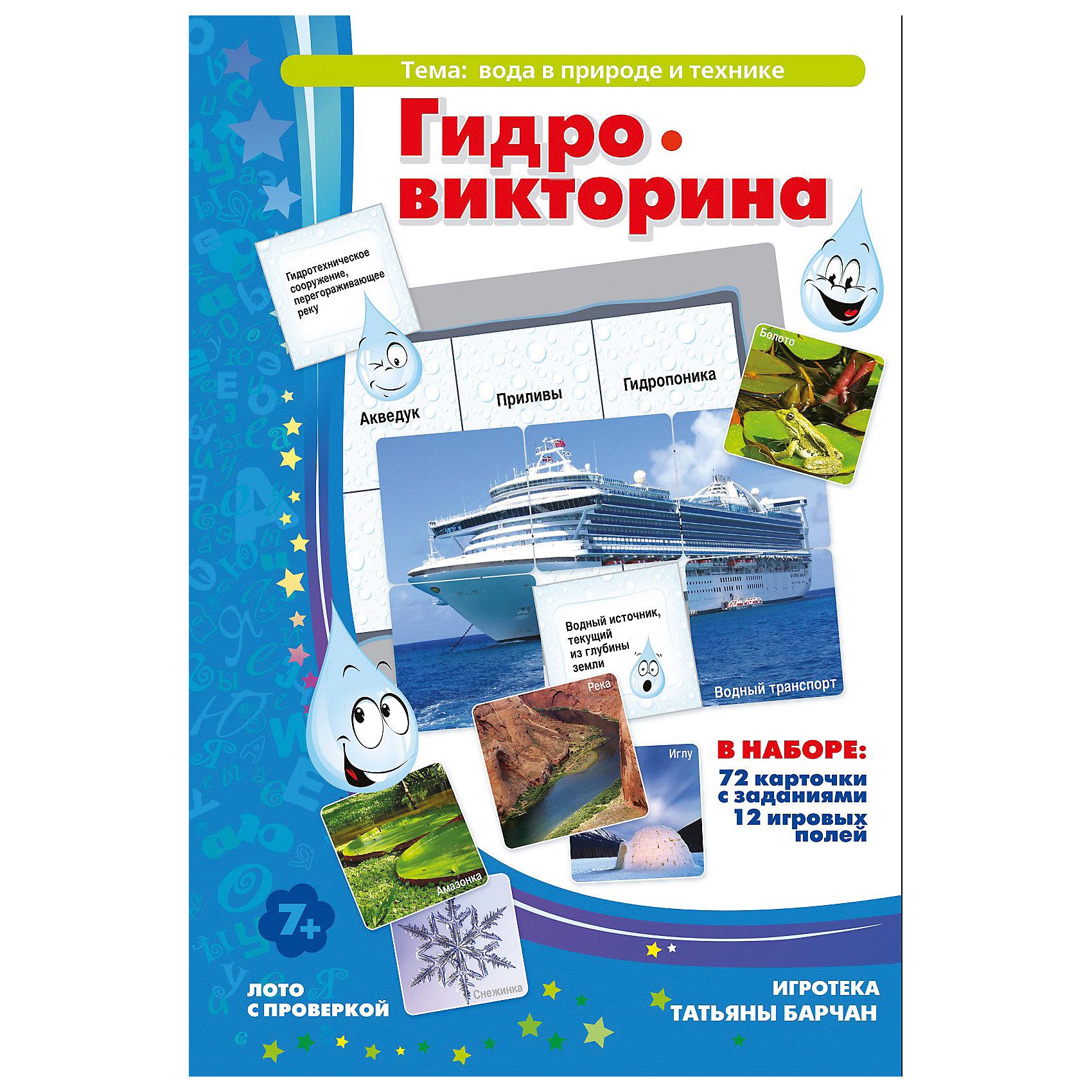 Гидровикторина, Игротека Татьяны БарчанВикторины и ребусы<br>Гидровикторина, Игротека Татьяны Барчан.<br><br>Характеристики:<br><br>• Для детей в возрасте: от 7 лет<br>• В комплекте: 72 карточки с заданиями, 12 игровых полей<br>• Тема: Вода в природе и технике<br>• Материал: плотный качественный картон<br>• Производитель: ЦОТР Ребус (Россия)<br>• Упаковка: картонная коробка<br>• Размер упаковки: 266х180х42 мм.<br>• Вес: 330 гр.<br><br>Эта занимательная и веселая игра расскажет вашему ребенку все о воде. Он узнает, какова роль воды в природе; все о разнообразных состояниях воды - пар, лед, жидкость; какие есть крупнейшие естественные и искусственные водоемы; какие сооружения, машины и механизмы управляют водой и многое другое. <br><br>В процессе игры школьники научатся внимательности, разовьют память и мышление, расширят словарный запас и кругозор, смогут выявлять закономерности, устанавливать логические связи, поймут необходимость бережного отношения к природным ресурсам. <br><br>В наборе вы найдете 72 маленькие карточки с вопросами и 12 игровых полей с ответами на них. Игра построена по принципу лото. Ведущий задает вопросы, написанные на маленьких карточках, а игроки ищут правильные ответы на своих игровых полях. В игре два уровня сложности, игровые поля и карточки зеленого цвета – 1-ый уровень, синего цвета – 2-ой уровень. <br><br>Из маленьких карточек можно собрать фотографии различных гидросооружений: Чебоксарская ГЭС (одна из крупнейших в России), Силовые трансформаторы, Кислогубская ПЭС (единственная в России приливная электростанция, являющаяся памятником науки и техники), Центральный пульт управления Саратовской гидроэлектростанции и другие.<br><br>Игру Гидровикторина, Игротека Татьяны Барчан можно купить в нашем интернет-магазине.<br><br>Ширина мм: 270<br>Глубина мм: 180<br>Высота мм: 40<br>Вес г: 337<br>Возраст от месяцев: 72<br>Возраст до месяцев: 108<br>Пол: Унисекс<br>Возраст: Детский<br>SKU: 6751309
