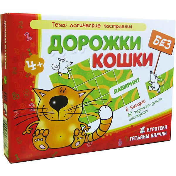 Дорожки без кошки, Игротека Татьяны БарчанТесты и задания<br>Дорожки без кошки, Игротека Татьяны Барчан.<br><br>Характеристики:<br><br>• Для детей в возрасте: от 4 до 6 лет<br>• В комплекте: 2 карточки с кошкой, 2 – с сыром, 4 – с мышками, 56 карточек с дорожками, инструкция.<br>• Тема: Логические построения<br>• Материал: плотный качественный картон<br>• Производитель: ЦОТР Ребус (Россия)<br>• Упаковка: картонная коробка<br>• Размер упаковки: 182х139х42 мм.<br>• Вес: 148 гр.<br><br>Кто не любит лабиринты! Искать выходы, теряться среди опасных поворотов, не бояться тупиков. А ещё интересней – строить запутанные дорожки самим. В игре Дорожки без кошки малышам предлагается проложить дорожку от одного мышонка – к другому, но так, чтобы не угодить в лапы кошки. <br><br>Или наоборот: чтобы все мышата прибежали по дорожкам к кусочку сыра. Задача проста лишь на первый взгляд. Чтобы решить её, потребуется терпение. А заодно – внимание, сосредоточенность, пространственное воображение. <br><br>Игра «Дорожки без кошки» вошла в каталог «Лучшие игры 2010 года» по оценке «Центра игры и игрушки» Московского государственного психолого-педагогического университета.<br><br>Игру Дорожки без кошки, Игротека Татьяны Барчан можно купить в нашем интернет-магазине.<br>Ширина мм: 180; Глубина мм: 135; Высота мм: 40; Вес г: 155; Возраст от месяцев: 48; Возраст до месяцев: 72; Пол: Унисекс; Возраст: Детский; SKU: 6751311;