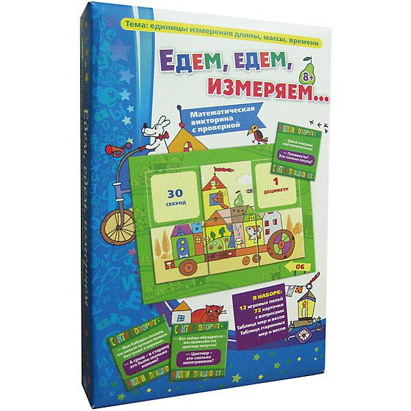 Едем, едем, измеряем, Игротека Татьяны БарчанТесты и задания<br>Едем,едем,измеряем, Игротека Татьяны Барчан.<br><br>Характеристики:<br><br>• Для детей в возрасте: от 8 до 10 лет<br>• В комплекте: 12 игровых полей с ответами, 72 карточки с вопросами викторины, таблица мер и весов, таблица старинных и некоторых иностранных единиц измерения, инструкция<br>• Тема: Единицы измерения длины, массы, времени<br>• Материал: плотный качественный картон<br>• Производитель: ЦОТР Ребус (Россия)<br>• Упаковка: картонная коробка<br>• Размер упаковки: 270х180х45 мм.<br>• Вес: 345 гр.<br><br>В викторине школьникам младших классов предлагается отправиться в дорогу с кошкой по имени Милли и собакой по имени Санти, которые ведут диалоги о сантиметрах, миллиграммах, секундах, центнерах, тоннах и неделях. В ходе игры, участникам предлагается переводить одни единицы измерения – в другие. Тема трудная, часто встречающаяся в контрольных работах.<br><br>Игра построена по принципу лото. Ведущий задает вопросы, написанные на маленьких карточках, а игроки ищут правильные ответы на своих игровых полях. Например: В нашей копилке уже 100 копеек. Едем на заправку! 100 копеек – это сколько рублей? В конце игры ребята смогут проверить свои ответы, перевернув маленькие карточки, полученные в ходе игры, и сложить из них изображение фантастического чудомобиля. <br><br>В комплект также входит таблица современных мер и весов и таблица со старинными единицами измерения. Эта интересная информация, а также пословицы и поговорки о единицах измерения повысят эрудированность непосед и помогут развить их речь. Игра послужит отличным подарком, и может быть использована при проведении викторин и конкурсов, а также для семейного досуга.<br><br>Игру Едем,едем,измеряем, Игротека Татьяны Барчан можно купить в нашем интернет-магазине.<br><br>Ширина мм: 270<br>Глубина мм: 180<br>Высота мм: 40<br>Вес г: 347<br>Возраст от месяцев: 96<br>Возраст до месяцев: 120<br>Пол: Унисекс<br>Возраст: Детский<br>SKU: 6751313