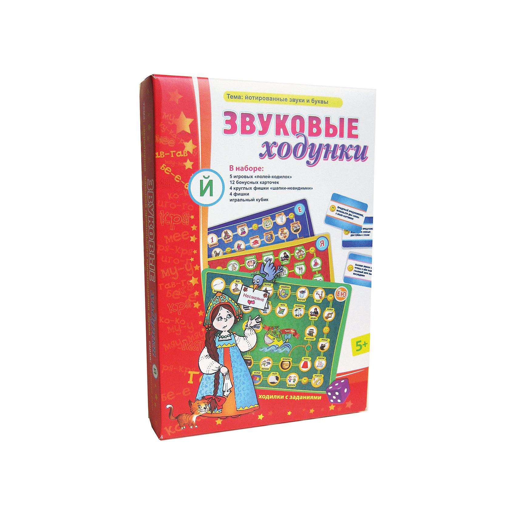 Звуковые ходунки Й, Игротека Татьяны БарчанНастольные игры ходилки<br>Звуковые ходунки Й, Игротека Татьяны Барчан.<br><br>Характеристики:<br><br>• Для детей в возрасте: от 5 до 8 лет<br>• В комплекте: 5 полей-ходилок, 12 карточек с дополнительными заданиями, игральный кубик, 4 фишки, инструкция<br>• Тема: Йотированные звуки и буквы<br>• Размер одного игрового поля: 34х25 см.<br>• Материал: плотный качественный картон<br>• Производитель: ЦОТР Ребус (Россия)<br>• Упаковка: картонная коробка<br>• Размер упаковки: 270х180х45 мм.<br>• Вес: 275 гр.<br><br>Звуковые «ходунки» адресованы логопедам, педагогам, ответственным родителям, которые хотят помочь детям автоматизировать произношение йотированных гласных (я, е, ё, ю). <br><br>Как и в обычных ходилках, выпавшие точки на кубике показывают, сколько шагов вперёд надо сделать игроку. Но вот ход засчитывается только тогда, когда игрок фонетически правильно назовёт слово, на которое попадает фишка. <br><br>Такие упражнения, выполненные в ходе игры, помогут и в развитии навыка звукового анализа слова, расширят активный словарь малыша. В игре есть дополнительные задания на становление грамматического строя, развитие зрительной и слуховой памяти и внимания.<br><br>Игру Звуковые ходунки Й, Игротека Татьяны Барчан можно купить в нашем интернет-магазине.<br><br>Ширина мм: 270<br>Глубина мм: 180<br>Высота мм: 40<br>Вес г: 270<br>Возраст от месяцев: 60<br>Возраст до месяцев: 96<br>Пол: Унисекс<br>Возраст: Детский<br>SKU: 6751316