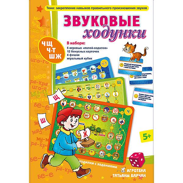 Звуковые ходунки Ж,Ш,Ч,Щ, Игротека Татьяны БарчанНастольные игры ходилки<br>Звуковые ходунки Ж,Ш,Ч,Щ, Игротека Татьяны Барчан.<br><br>Характеристики:<br><br>• Для детей в возрасте: от 5 до 8 лет<br>• В комплекте: 5 полей-ходилок, 12 карточек с дополнительными заданиями, игральный кубик, 4 фишки, инструкция<br>• Тема: Закрепление навыков правильного произношения звуков<br>• Размер одного игрового поля: 34х25 см.<br>• Материал: плотный качественный картон<br>• Производитель: ЦОТР Ребус (Россия)<br>• Упаковка: картонная коробка<br>• Размер упаковки: 270х180х45 мм.<br>• Вес: 275 гр.<br><br>Звуковые «ходунки» адресованы логопедам, педагогам, ответственным родителям, которые хотят помочь детям закрепить навык правильного произношения звуков Ч-Щ, Ч-Т, Ш-Ж. <br><br>Как и в обычных ходилках, выпавшие точки на кубике показывают, сколько шагов вперёд надо сделать игроку. Но вот ход засчитывается только тогда, когда игрок фонетически правильно назовёт слово, на которое попадает фишка. <br><br>Такие упражнения, выполненные в ходе игры, помогут и в развитии навыка звукового анализа слова, расширят активный словарь малыша. В игре есть дополнительные задания на становление грамматического строя, развитие зрительной и слуховой памяти и внимания.<br><br>Игру Звуковые ходунки Ж,Ш,Ч,Щ, Игротека Татьяны Барчан можно купить в нашем интернет-магазине.<br>Ширина мм: 270; Глубина мм: 180; Высота мм: 40; Вес г: 270; Возраст от месяцев: 60; Возраст до месяцев: 96; Пол: Унисекс; Возраст: Детский; SKU: 6751317;