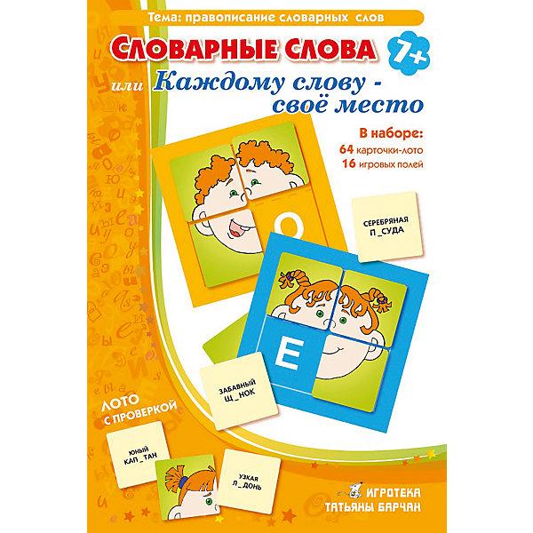 Словарные слова или Каждому слову – своё место, Игротека Татьяны БарчанЛото<br>Словарные слова или Каждому слову – своё место, Игротека Татьяны Барчан.<br><br>Характеристики:<br><br>• Для детей в возрасте: от 7 до 10 лет<br>• В комплекте: 64 маленьких карточки со словами, в которых пропущены гласные (словарные слова), 16 больших карточек с гласными А, О, Е, И<br>• Тема: Правописание словарных слов<br>• Материал: плотный качественный картон<br>• Производитель: ЦОТР Ребус (Россия)<br>• Упаковка: картонная коробка<br>• Размер упаковки: 184х138х30 мм.<br>• Вес: 174 гр.<br><br>Увлекательная игра-лото «Каждому слову - свое место» пополнит словарный запас детей, разовьет память и речь. В наборе: 16 больших карточек с буквами, 64 маленькие карточки со словарными словами, в которых пропущены буквы в корне слова. В начале игры ведущий раздает поровну большие карточки, затем читает слово на маленькой карточке. Задача играющего - правильно определить пропущенную букву в слове на маленькой карточке. <br><br>В конце игры ребята смогут проверить свои ответы, перевернув маленькие карточки, полученные в ходе игры, и сложить из них забавную рожицу. Части этой рожицы взаимозаменяемы: не важно, что с одной стороны торчит косица, а с другой - коротко постриженная прядь! Главное, глаза и уши на своем месте - значит, буквы тоже подобраны правильно.<br><br>Игру Словарные слова или Каждому слову – своё место, Игротека Татьяны Барчан можно купить в нашем интернет-магазине.<br>Ширина мм: 270; Глубина мм: 180; Высота мм: 40; Вес г: 313; Возраст от месяцев: 84; Возраст до месяцев: 120; Пол: Унисекс; Возраст: Детский; SKU: 6751318;