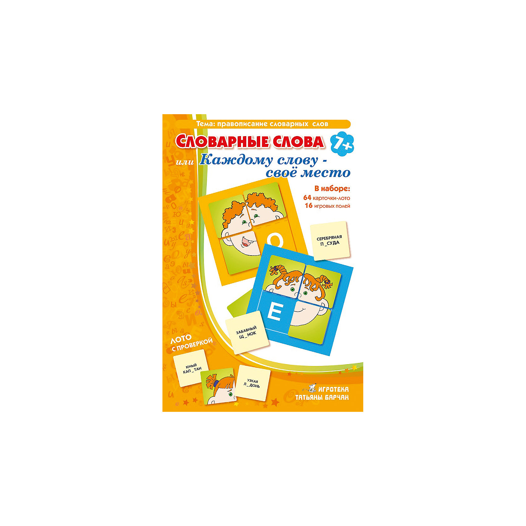 Словарные слова или Каждому слову – своё место, Игротека Татьяны БарчанЛото<br>Словарные слова или Каждому слову – своё место, Игротека Татьяны Барчан.<br><br>Характеристики:<br><br>• Для детей в возрасте: от 7 до 10 лет<br>• В комплекте: 64 маленьких карточки со словами, в которых пропущены гласные (словарные слова), 16 больших карточек с гласными А, О, Е, И<br>• Тема: Правописание словарных слов<br>• Материал: плотный качественный картон<br>• Производитель: ЦОТР Ребус (Россия)<br>• Упаковка: картонная коробка<br>• Размер упаковки: 184х138х30 мм.<br>• Вес: 174 гр.<br><br>Увлекательная игра-лото «Каждому слову - свое место» пополнит словарный запас детей, разовьет память и речь. В наборе: 16 больших карточек с буквами, 64 маленькие карточки со словарными словами, в которых пропущены буквы в корне слова. В начале игры ведущий раздает поровну большие карточки, затем читает слово на маленькой карточке. Задача играющего - правильно определить пропущенную букву в слове на маленькой карточке. <br><br>В конце игры ребята смогут проверить свои ответы, перевернув маленькие карточки, полученные в ходе игры, и сложить из них забавную рожицу. Части этой рожицы взаимозаменяемы: не важно, что с одной стороны торчит косица, а с другой - коротко постриженная прядь! Главное, глаза и уши на своем месте - значит, буквы тоже подобраны правильно.<br><br>Игру Словарные слова или Каждому слову – своё место, Игротека Татьяны Барчан можно купить в нашем интернет-магазине.<br><br>Ширина мм: 270<br>Глубина мм: 180<br>Высота мм: 40<br>Вес г: 313<br>Возраст от месяцев: 84<br>Возраст до месяцев: 120<br>Пол: Унисекс<br>Возраст: Детский<br>SKU: 6751318