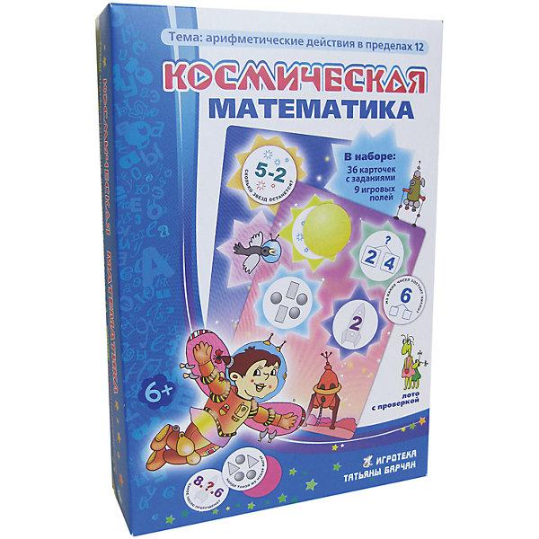 Космическая математика, Игротека Татьяны БарчанЛото<br>Космическая математика, Игротека Татьяны Барчан.<br><br>Характеристики:<br><br>• Для детей в возрасте: от 6 до 8 лет<br>• В комплекте: 9 игровых полей, 36 круглых карточек с заданиями, инструкция<br>• Тема: Числовой ряд, арифметические действия в пределах 12<br>• Материал: плотный качественный картон<br>• Производитель: ЦОТР Ребус (Россия)<br>• Упаковка: картонная коробка<br>• Размер упаковки: 270х180х45 мм.<br>• Вес: 295 гр.<br><br>Космическое лото, в котором предусмотрены не один, а несколько вариантов игры и масса интересных, не похожих друг на друга заданий, никогда не наскучит ребенку. Основы математики, обыгранные сюжетом увлекательного путешествия по неизведанным мирам, лягут в основу формирования логического мышления юного астронавта и поспособствуют развитию других полезных навыков. <br><br>Основными темами настольной игры являются знакомство с числовым рядом в пределах 12, разбор состава числа, освоение навыков простейших арифметических действий - сложение и вычитание, знакомство с плоскими и объемными геометрическими фигурами, развитие слухового восприятия данных и концентрации внимания.<br><br>Игру Космическая математика, Игротека Татьяны Барчан можно купить в нашем интернет-магазине.<br>Ширина мм: 270; Глубина мм: 180; Высота мм: 40; Вес г: 300; Возраст от месяцев: 72; Возраст до месяцев: 96; Пол: Унисекс; Возраст: Детский; SKU: 6751321;