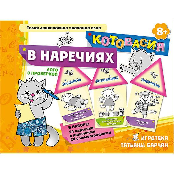 Котовасия в наречиях, Игротека Татьяны БарчанЛото<br>Котовасия в наречиях, Игротека Татьяны Барчан.<br><br>Характеристики:<br><br>• Для детей в возрасте: от 8 лет<br>• В комплекте: 24 треугольных карточек с наречиями(6х7см.) , 24 прямоугольных карточек с иллюстрациями (7х5,5см.)<br>• Тема: Лексическое значение слов<br>• Материал: плотный качественный картон<br>• Производитель: ЦОТР Ребус (Россия)<br>• Упаковка: картонная коробка<br>• Размер упаковки: 135х180х40 мм.<br>• Вес: 156 гр.<br><br>Чтобы почувствовать что-либо, лучше пропустить это через себя, будь то пуд соли или дорога в семь вёрст. Познакомиться и запомнить значения некоторых, не очень часто употребляемых наречий будет легче, если потренироваться – на кошках. Вместе с художником Людмилой Двининой кошки очень старались: и падали ничком, и бежали стремглав, и били наотмашь. А ещё терпеливо объясняли, как правильно писать: вперемежку или вперемешку. <br><br>В начале игры между игроками раздаются прямоугольные карточки с иллюстрациями в равном количестве. Треугольные карточки с наречиями располагаются у ведущего. Ход игры прост: ведущий зачитывает наречия, а участники стараются найти у себя соответствующую картинку. <br><br>Нашедший, забирает карточку у ведущего и устанавливает полученную треугольную карточку с наречием на прямоугольную карточку с картинкой, создавая домик, переворачивает его и зачитывает предложение, начало которого на крыше, а конец – на стене домика. Усложнить игру можно предложив участникам самостоятельно придумывать предложения с выпавшими им наречиями. <br><br>Игра «Котовасия в наречиях» прекрасно развивают внимание и зрительную память детей. Она послужит отличным подарком, и может быть использована при проведении викторин и конкурсов, а также для семейного досуга.<br><br>Игру Котовасия в наречиях, Игротека Татьяны Барчан можно купить в нашем интернет-магазине.<br>Ширина мм: 180; Глубина мм: 135; Высота мм: 40; Вес г: 170; Возраст от месяцев: 84; Возраст до месяцев: 120; Пол: Унисекс; В