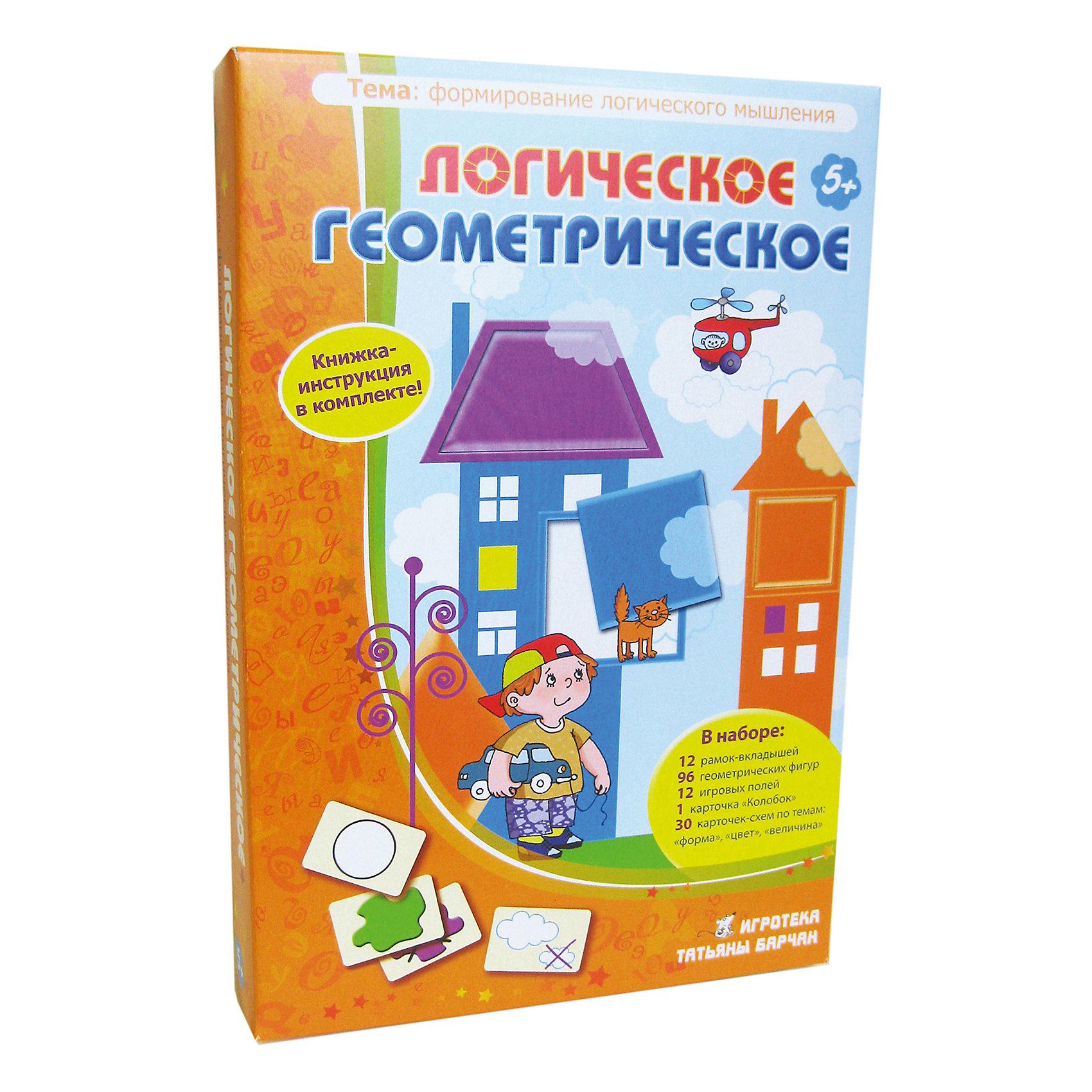 Логическое Геометрическое, Игротека Татьяны БарчанВикторины, ребусы<br>Логическое Геометрическое, Игротека Татьяны Барчан.<br><br>Характеристики:<br><br>• Для детей в возрасте: от 5 до 7 лет<br>• В комплекте: 12 двухсторонних рамок-вкладышей; 96 геометрических фигур; 12  полей для игры в лото; 30 карточек-схем по темам: «форма»- «цвет»- «величина»; карточка «Колобок»; брошюра с описанием заданий<br>• Тема: Формирование логического мышления<br>• Материал: плотный качественный картон<br>• Производитель: ЦОТР Ребус (Россия)<br>• Упаковка: картонная коробка<br>• Размер упаковки: 267х180х40 мм.<br>• Вес: 606 гр.<br><br>В этой коробке – очень большой материал для занятий с малышами от 5-ти лет. Все игры объединяет одно: геометрические фигурки (восемь форм шести цветов). Задания – разные по уровню сложности и темам: от простых рамок-вкладышей до классической игры «найди 9-ю фигурку». <br><br>Все варианты заданий – «творческие мозаики», «логические змейки», четвёртые лишние» и психологические тесты» - описаны в брошюре. Вот некоторые темы игр: геометрические фигуры, творческое моделирование, комбинаторика, выбор по аналогии, закономерности. <br><br>Играть можно одному, вдвоем или целой командой. В процессе игры ребенок научится находить предмет по его признакам, подмечать сходства предметов, находить исключения и закономерности, разовьет зрительную память и внимание.<br><br>Игру Логическое Геометрическое, Игротека Татьяны Барчан можно купить в нашем интернет-магазине.<br><br>Ширина мм: 270<br>Глубина мм: 180<br>Высота мм: 40<br>Вес г: 600<br>Возраст от месяцев: 60<br>Возраст до месяцев: 84<br>Пол: Унисекс<br>Возраст: Детский<br>SKU: 6751326