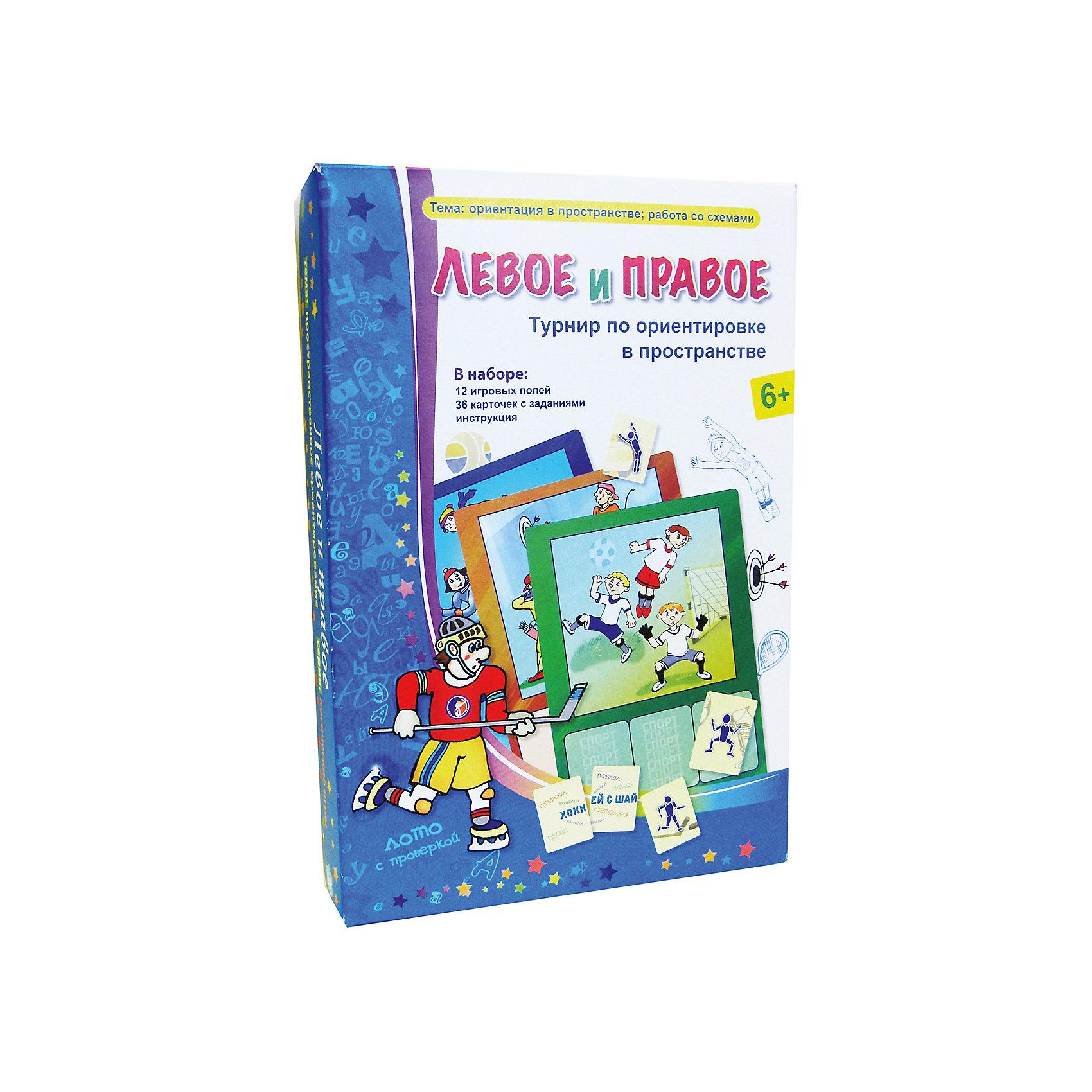 Левое и правое, Игротека Татьяны БарчанВикторины, ребусы<br>Левое и правое, Игротека Татьяны Барчан.<br><br>Характеристики:<br><br>• Для детей в возрасте: от 6 до 8 лет<br>• В комплекте: 12 игровых полей с сюжетными картинками, 36 карточек со схемами, инструкция<br>• Виды спорта на карточках: большой теннис, волейбол и баскетбол, фигурное катание, стрельба из лука, восточные единоборства, стрельба из лука, любительский бокс, легкая атлетика, хоккей с шайбой, лыжи и сноуборд, дворовый футбол, спортивная гимнастика<br>• Тема: Ориентация в пространстве, работа со схемами<br>• Материал: плотный качественный картон<br>• Производитель: ЦОТР Ребус (Россия)<br>• Упаковка: картонная коробка<br>• Размер упаковки: 270х185х40 мм.<br>• Вес: 316 гр.<br><br>Научить ребят ориентироваться в пространстве поможет интересная настольная игра Левое и правое. В комплекте мальчики и девочки найдут 12 игровых полей с изображенными на них спортсменами и 36 карточек с заданиями. На карточках с заданиями нарисованы схематичные движения, свойственным спортсменам различных видов спорта. <br><br>Игра проводится по принципу лото. Игровые поля в равном количестве раздаются участникам. Карточки с фигурками-схемами остаются у ведущего, который по одной показывает их игрокам, дополняя показ словесным описанием. Тот игрок, кто обнаружит у себя на поле спортсмена в аналогичной позе, забирает карточку себе и кладет ее на одно из трех окошек поля. Если три карточки подобраны правильно, то на обороте карточек можно прочитать название вида спорта. <br><br>После завершения игры взрослые могут побеседовать с ребятами об олимпийских видах спорта, роли, которую играет спорт в жизни каждого человека. В процессе игры развивается память, внимание, совершенствуется речь. Игра послужит отличным подарком, может быть использована при проведении викторин и конкурсов, а также для семейного досуга.<br><br>Игру Левое и правое, Игротека Татьяны Барчан можно купить в нашем интернет-магазине.<br><br>Ширина мм: 270<br>Глубина