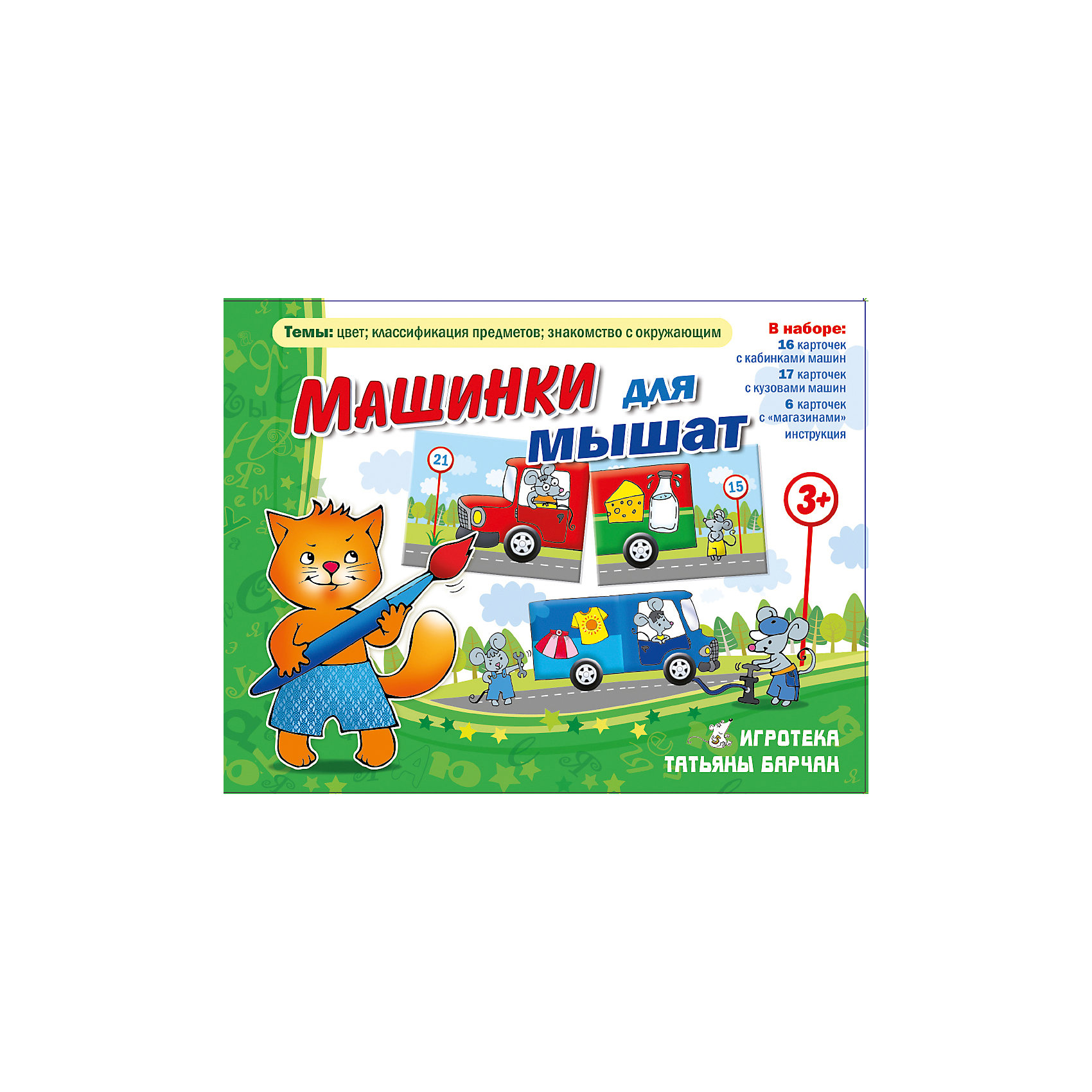 Машинки для мышат, Игротека Татьяны БарчанВикторины и ребусы<br>Машинки для мышат, Игротека Татьяны Барчан.<br><br>Характеристики:<br><br>• Для детей в возрасте: от 3 до 5 лет<br>• В комплекте: 16 двухсторонних карточек с кабинками машин 4 цветов, 17 карточек с разноцветными кузовами машинок, 6 двухсторонних карточек с магазинчиками, инструкция<br>• Тема: Классификация предметов. Знакомство с окружающим миром<br>• Размер карточек с кабинками и кузовами: 7,5х5,5 см.<br>• Размер карточек с магазинами: 12х7,5 см.<br>• Материал: плотный качественный картон<br>• Производитель: ЦОТР Ребус (Россия)<br>• Упаковка: картонная коробка<br>• Размер упаковки: 135х180х40 мм.<br>• Вес: 176 гр.<br><br>Развить внимание и усидчивость, связную речь, научиться ориентироваться в пространстве, усвоить понятия налево, направо, получить навыки распределения предметов по группам, классификации предметов, познакомиться с окружающим миром дошколята смогут в процессе увлекательной игры Машинки для мышат. <br><br>В коробке с игрой располагается 16 двухсторонних карточек с кабинками машин 4 цветов, 17 карточек с разноцветными кузовами машинок, 6 двухсторонних карточек с магазинчиками. Используя карточки, педагоги дошкольных образовательных центров, детских садов, а также родители смогут организовать с детьми 2 игры: Срочный ремонт машин и Везем товары в магазин. <br><br>Первая игра будет проходить по принципу лото. Участникам потребуется подобрать к карточкам с кабинками, кузова соответствующих цветов. Во втором варианте игры, непоседам предстоит определить по картинке с изображением предмета на кузове машины, как называется магазин, куда водитель везет свой товар. Описание подробных правил игры предложены в иллюстрированной инструкции.<br><br>Игру Машинки для мышат, Игротека Татьяны Барчан можно купить в нашем интернет-магазине.<br><br>Ширина мм: 180<br>Глубина мм: 135<br>Высота мм: 40<br>Вес г: 180<br>Возраст от месяцев: 36<br>Возраст до месяцев: 60<br>Пол: Унисекс<br>Возраст: Детский<br>SKU: 6