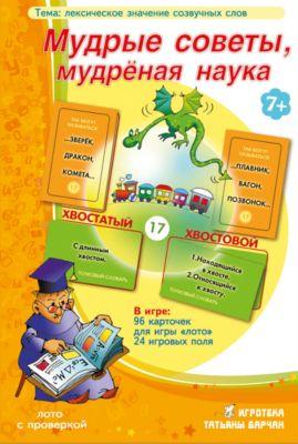 Мудрые Советы, Мудрёная Наука, Игротека Татьяны Барчан