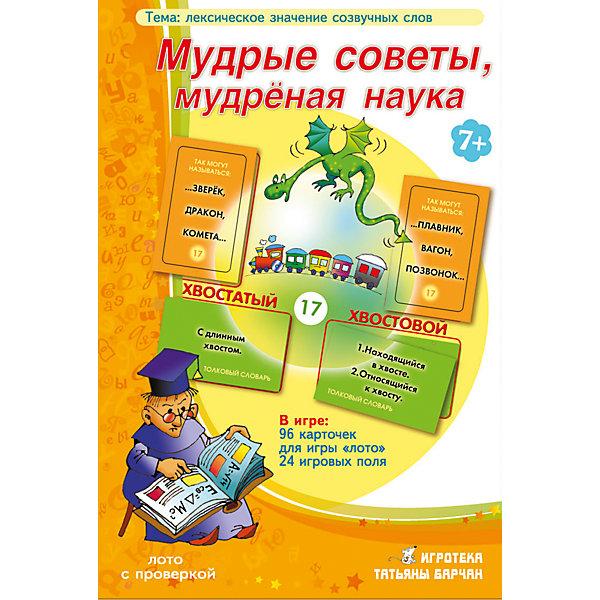 Мудрые советы, мудрёная наука, Игротека Татьяны БарчанЛото<br>Мудрые советы, мудрёная наука, Игротека Татьяны Барчан.<br><br>Характеристики:<br><br>• Для детей в возрасте: от 7 до 10 лет<br>• В комплекте: 96 карточек для игры лото, 24 игровых поля<br>• Тема: Лексическое значение созвучных слов<br>• Материал: плотный качественный картон<br>• Производитель: ЦОТР Ребус (Россия)<br>• Упаковка: картонная коробка<br>• Размер упаковки: 268х181х40 мм.<br>• Вес: 424 гр.<br><br>Есть в нашем языке группа слов, очень близких по произношению и написанию, но имеющих тонкие смысловые различия. Тонкие - но существенные! Эти слова никогда не могут заменять друг друга в одном контексте. <br><br>К примеру, актуальное слово доходный (тот, который приносит прибыль). Что с этой прибылью станется, если мы используем определение доходчивый? (ясный для восприятия, понятный). Или следующие пары: теневой - тенистый, годовалый - годовой. А вот слова: праздный - праздничный, неслыханный - неслышный. Чувствуете разницу? <br><br>В игре ее можно не только уловить, но и рассмотреть. На игровых полях вы встретите понятные картинки для понятливых игроков. Задача игрока - подобрать к каждой паре созвучных прилагательных их толкование и определить, какие существительные могут образовать с ними словосочетание. <br><br>Работа не из легких, поэтому форму занятий вы можете выбрать сами, в зависимости от возраста и опыта игроков. Основная задача, конечно же, не просто собрать карточки первым. Главное - проникнуться возможностями русского языка, прочувствовать тонкие смысловые значения слов, сохранить нашу живую, яркую, образную, красивую родную речь!<br><br>Игру Мудрые советы, мудрёная наука, Игротека Татьяны Барчан можно купить в нашем интернет-магазине.<br>Ширина мм: 270; Глубина мм: 180; Высота мм: 40; Вес г: 462; Возраст от месяцев: 84; Возраст до месяцев: 120; Пол: Унисекс; Возраст: Детский; SKU: 6751330;