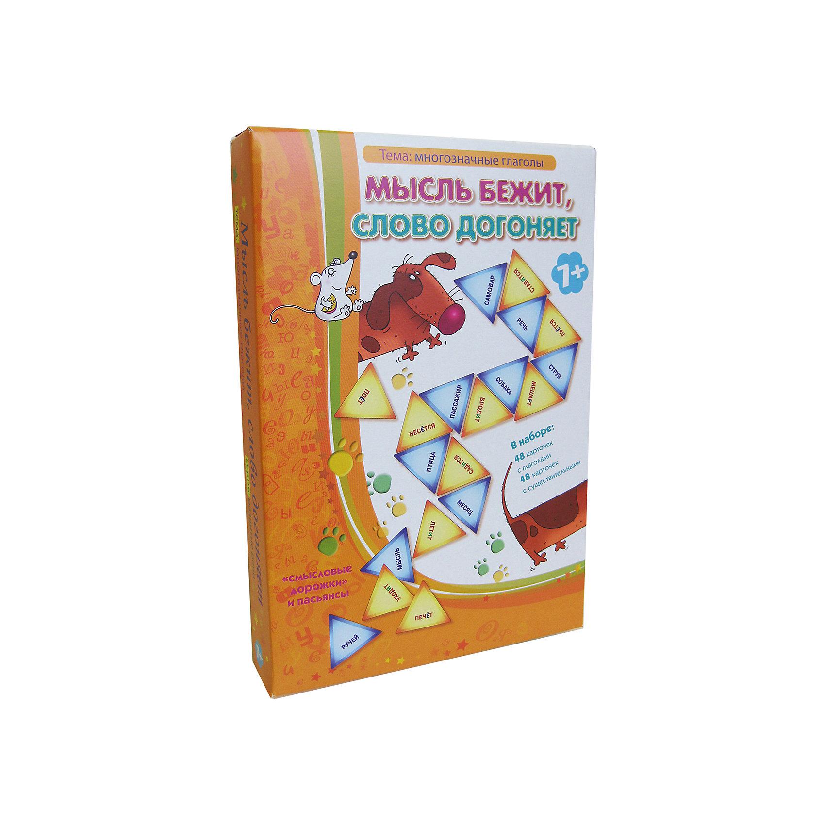 Мысль бежит, слово догоняет, Игротека Татьяны БарчанОбучающие карточки<br>Мысль бежит, слово догоняет, Игротека Татьяны Барчан.<br><br>Характеристики:<br><br>• Для детей в возрасте: от 7 до 10 лет<br>• В комплекте: 48 карточек синего цвета с существительными. 48 карточек жёлтого цвета с глаголами, инструкция<br>• Тема: Многозначные глаголы<br>• Материал: плотный качественный картон<br>• Производитель: ЦОТР Ребус (Россия)<br>• Упаковка: картонная коробка<br>• Размер упаковки: 268х180х40 мм.<br>• Вес: 264 гр.<br><br>С помощью этой увлекательной игры дети познакомятся с многозначными глаголами и научатся правильно их употреблять. Игрокам предстоит выложить «смысловую дорожку», в которой будут чередоваться существительные и глаголы. Карточки выкладываются игроками по очереди.<br><br>Главное в игре – объяснить смысл получившегося словосочетания. Например, глагол «идёт», идёт время, идёт дождь, идёт платье. Игра развивает речь, фантазию, знакомит с новыми словами, раскрывает многогранность и выразительность русского языка.<br><br>Игру Мысль бежит, слово догоняет, Игротека Татьяны Барчан можно купить в нашем интернет-магазине.<br><br>Ширина мм: 270<br>Глубина мм: 180<br>Высота мм: 40<br>Вес г: 260<br>Возраст от месяцев: 84<br>Возраст до месяцев: 120<br>Пол: Унисекс<br>Возраст: Детский<br>SKU: 6751333