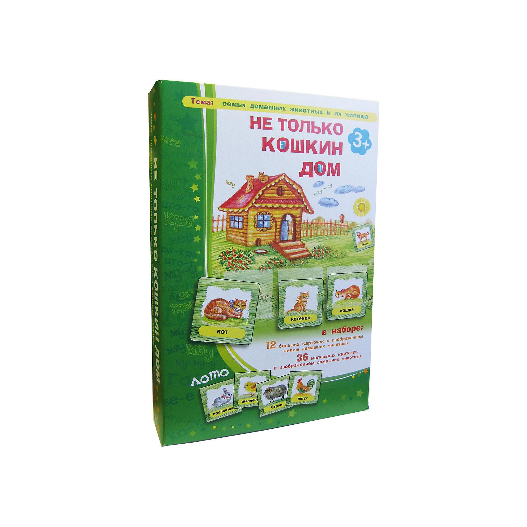 Не только Кошкин дом, Игротека Татьяны БарчанЛото<br>Не только Кошкин дом, Игротека Татьяны Барчан.<br><br>Характеристики:<br><br>• Для детей в возрасте: от 3 до 5 лет<br>• В комплекте: 12 игровых полей лото с изображением домиков, 36 карточек с изображением животных, инструкция<br>• Тема: Домашние животные, их детеныши, жилища<br>• Материал: плотный качественный картон<br>• Производитель: ЦОТР Ребус (Россия)<br>• Упаковка: картонная коробка<br>• Размер упаковки: 268х182х42 мм.<br>• Вес: 304 гр.<br><br>Игра знакомит детей с домашними животными и птицами, их детёнышами и жилищами. Красивые, яркие картинки, понятные задачи сделали игру одной из самых любимых у малышей. Карточки с животными можно использовать по-разному. Можно играть в лото - собирать в соответствующий домик всю семью, а можно играть в парные картинки - собирать парочкимама-малыш. <br><br>Можно просто рассматривать персонажей игры или придумать свой игровой сюжет. И конечно, необходимо обсудить с ребенком вопросы о том, чем питаются домашние животные, как «разговаривают», какую пользу приносят. Игра развивает внимание, речь, память, знакомит с окружающим миром.<br><br>Игру Не только Кошкин дом, Игротека Татьяны Барчан можно купить в нашем интернет-магазине.<br><br>Ширина мм: 270<br>Глубина мм: 180<br>Высота мм: 40<br>Вес г: 298<br>Возраст от месяцев: 36<br>Возраст до месяцев: 60<br>Пол: Унисекс<br>Возраст: Детский<br>SKU: 6751334