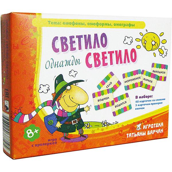 Однажды светило светило, Игротека Татьяны БарчанДомино<br>Однажды светило светило, Игротека Татьяны Барчан.<br><br>Характеристики:<br><br>• Для детей в возрасте: от 8 до 12 лет<br>• В комплекте: 48 карточек со словами, три карточки для проверки, волчок с дополнительными заданиями, инструкция<br>• Тема: Фонетические, грамматические и графические омонимы<br>• Материал: плотный качественный картон<br>• Производитель: ЦОТР Ребус (Россия)<br>• Упаковка: картонная коробка<br>• Размер упаковки: 138х180х40 мм.<br>• Вес: 212 гр.<br><br>Однажды светило светило - это необыкновенная игра с картами. В начале игры на стол выкладываются три карточки-проверки: имя существительное, имя прилагательное, глагол. На каждой карточке – цветные полоски, на первый взгляд, мало отличающиеся друг от друга. Они-то и служат проверкой! Все 48 карточек со словами выкладываются «рубашками» вверх. Задача игроков: открыть карточку и быстро определить, к какой части речи она относится, а это не так просто, как кажется на первый взгляд.<br> <br>Играя, дети научатся определять омофоны, омографы, омоформы. Даже не зная этих замысловатых терминов, игроки откроют для себя новые слова и их формы, научатся видеть в одном слове – другое, не попадутся в грамматические ловушки и будут лучше понимать родной язык. Игра послужит отличным подарком, и может быть использована при проведении викторин и конкурсов, а также для семейного досуга.<br><br>Игру Однажды светило светило, Игротека Татьяны Барчан можно купить в нашем интернет-магазине.<br>Ширина мм: 180; Глубина мм: 135; Высота мм: 40; Вес г: 204; Возраст от месяцев: 96; Возраст до месяцев: 144; Пол: Унисекс; Возраст: Детский; SKU: 6751339;
