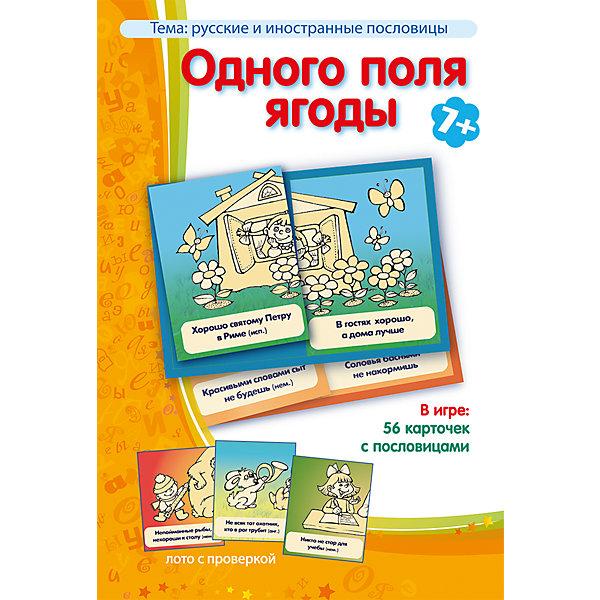 Одного поля ягоды, Игротека Татьяны БарчанЛото<br>Одного поля ягоды, Игротека Татьяны Барчан.<br><br>Характеристики:<br><br>• Для детей в возрасте: от 7 до 12 лет<br>• В комплекте: 56 карточек с пословицами<br>• Тема: Русские и иностранные пословицы<br>• Материал: плотный качественный картон<br>• Производитель: ЦОТР Ребус (Россия)<br>• Упаковка: картонная коробка<br>• Размер упаковки: 268х182х29 мм.<br>• Вес: 252 гр.<br><br>Открывая коробку с игрой, вы делаете шаг в необъятный мир мудрости и образности слова. В основе игры лежит материал, собранный в Сборнике пословиц и поговорок на пяти языках, вышедший в издательстве Росмэн, под редакцией М.Дубровина. <br><br>В комплекте 56 карточек. На карточках ребенок прочтет пословицы народов мира. Например, английскую «Сначала дело, потом развлечение», немецкую «Никто не стар для учебы» или же французскую «Не надо смеяться над собаками, пока не будешь за деревней». К этим пословицам необходимо подобрать карточку с парной (близкой по смыслу) русской пословицей. При правильно подобранной паре пословиц русская - иностранная из двух карточек складывается картинка, которая иллюстрирует смысл пословицы. <br><br>Обязательно обсудите с детьми, что означает пословица, пусть они придумают интересные примеры и истории, т.е. «проиллюстрируют» пословицу. Обратите внимание детей на то, что, несмотря, на разницу в звучании, пословицы разных народов схожи по смыслу. Пусть дети поразмышляют, почему так происходит? Игра развивает навык связной речи, внимание, память, обогащает словарный запас.<br><br>Игру Одного поля ягоды, Игротека Татьяны Барчан можно купить в нашем интернет-магазине.<br><br>Ширина мм: 270<br>Глубина мм: 180<br>Высота мм: 40<br>Вес г: 330<br>Возраст от месяцев: 96<br>Возраст до месяцев: 144<br>Пол: Унисекс<br>Возраст: Детский<br>SKU: 6751340