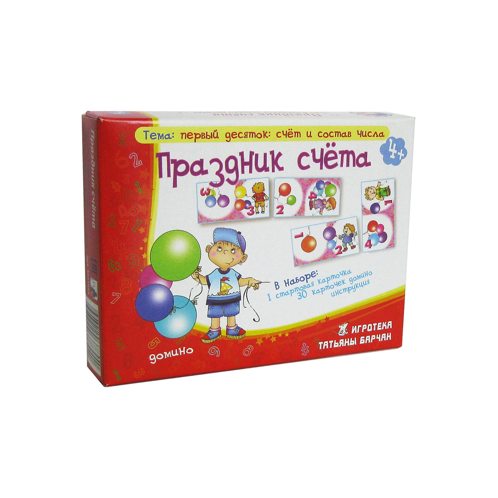 Праздник счёта, Игротека Татьяны БарчанДомино<br>Праздник счёта, Игротека Татьяны Барчан.<br><br>Характеристики:<br><br>• Для детей в возрасте: от 4 до 6 лет<br>• В комплекте: стартовая карточка, 30 карточек домино, инструкция<br>• Тема: Счет в пределах 10, состав числа<br>• Материал: плотный качественный картон<br>• Производитель: ЦОТР Ребус (Россия)<br>• Упаковка: картонная коробка<br>• Размер упаковки: 137х180х40 мм.<br>• Вес: 150 гр.<br><br>В жизни каждого человечка есть период, когда просто необходимо все вокруг пересчитать - ступеньки, конфеты, машины. На празднике счета ребенку предлагается посчитать шары. Игра построена по принципу домино, в котором можно менять уровень сложности. Счётный материал – воздушные шарики, их держат в руках персонажи, изображённые на карточках. В процессе игры ребенок научится считать в пределах 10, соотносить количество и цифру, складывать в пределах первого десятка, и увидит на практике - как составляется какое-либо число.<br><br>Игру Праздник счёта, Игротека Татьяны Барчан можно купить в нашем интернет-магазине.<br><br>Ширина мм: 180<br>Глубина мм: 135<br>Высота мм: 40<br>Вес г: 152<br>Возраст от месяцев: 48<br>Возраст до месяцев: 72<br>Пол: Унисекс<br>Возраст: Детский<br>SKU: 6751348