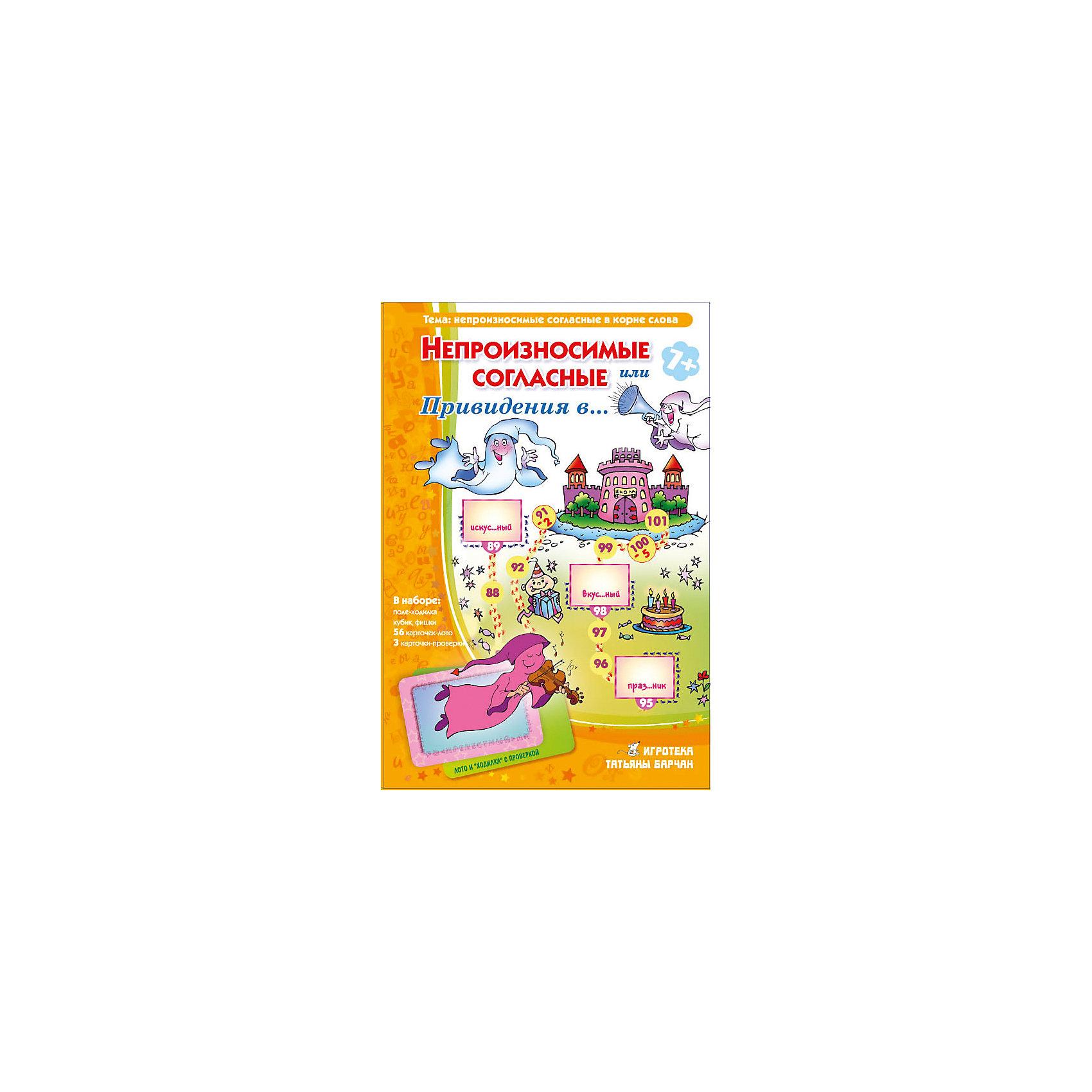 Пособие Непроизносимые согласные или Привидения в …, Игротека Татьяны БарчанЛото<br>Пособие Непроизносимые согласные или Привидения в …, Игротека Татьяны Барчан.<br><br>Характеристики:<br><br>• Для детей в возрасте: от 7 до 12 лет<br>• В комплекте: 28 карточек с проверочными словами, 28 карточек со словами, в которых пропущена согласная, игровое поле-ходилка, 3 карточки-проверки, кубик, фишки, инструкция<br>• Тема: Непроизносимые согласные в корне слова<br>• Материал: плотный качественный картон<br>• Производитель: ЦОТР Ребус (Россия)<br>• Упаковка: картонная коробка<br>• Размер упаковки: 210х300х50 мм.<br>• Вес: 572 гр.<br><br>В пособии собраны практически все слова по теме «Непроизносимые согласные в корне слова». Две игры, лото и ходилка, которые объединяет общая тема, непроизносимые согласные в корне слова и смешные привидения обязательно понравятся детям. <br><br>Привидения хотя и разные по характеру бесхитростные, известные и даже властные, но все они отважно отправляются в путешествие, где встречаются с трудностями правописания в лице сверстников, вестников или разведчиков в окрестностях замка. <br><br>Во всех вариантах игр предусмотрен способ проверки ответа. В процессе игры дети закрепляют навык подбора проверочных слов при написании непроизносимых согласных, развивают внимание и память, расширяют словарный запас, учатся проверять свои знания самостоятельно.<br><br>Пособие Непроизносимые согласные или Привидения в …, Игротека Татьяны Барчан можно купить в нашем интернет-магазине.<br><br>Ширина мм: 270<br>Глубина мм: 180<br>Высота мм: 40<br>Вес г: 473<br>Возраст от месяцев: 84<br>Возраст до месяцев: 144<br>Пол: Унисекс<br>Возраст: Детский<br>SKU: 6751350