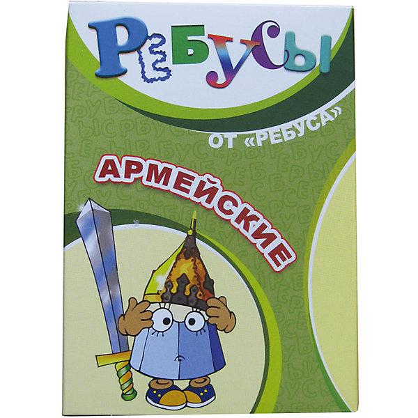 Ребусы Армейские, Игротека Татьяны БарчанВикторины и ребусы<br>Ребусы Армейские, Игротека Татьяны Барчан.<br><br>Характеристики:<br><br>• Для детей в возрасте: от 6 до 12 лет<br>• В комплекте: 20 карточек с ребусами, инструкция, ответы<br>• Размер карточек: 11,5х8 см.<br>• Материал: плотный качественный картон<br>• Производитель: ЦОТР Ребус (Россия)<br>• Упаковка: картонная коробка<br>• Размер упаковки: 120х85х20 мм.<br>• Вес: 55 гр.<br><br>В небольшой коробочке – задания для тех, кто любит разгадывать ребусы. Тема: специальные зашифрованные армейские слова. Среди них встречаются простые (например, полк, погон) и редкие (штандарт). <br><br>Задания можно использовать в конкурсах, викторинах, на праздниках. Небольшой формат позволяет взять игру в дорогу. Занимательный процесс разгадывания ребусов способствует развитию у детей внимания, пространственно-логического мышления и наблюдательности.<br><br>Ребусы Армейские, Игротека Татьяны Барчан можно купить в нашем интернет-магазине.<br><br>Ширина мм: 120<br>Глубина мм: 85<br>Высота мм: 20<br>Вес г: 50<br>Возраст от месяцев: 72<br>Возраст до месяцев: 144<br>Пол: Унисекс<br>Возраст: Детский<br>SKU: 6751352