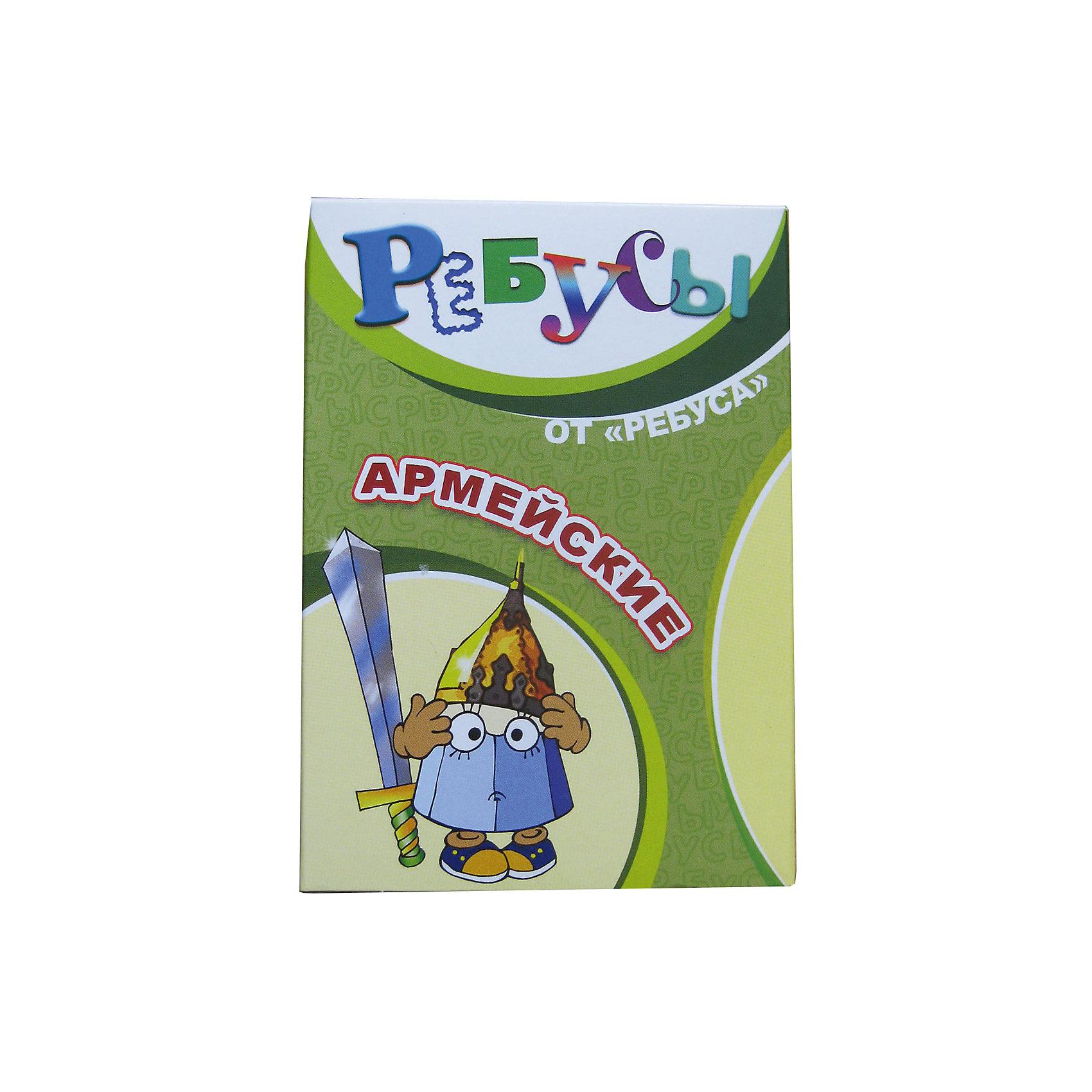 Ребусы Армейские, Игротека Татьяны БарчанВикторины, ребусы<br>Ребусы Армейские, Игротека Татьяны Барчан.<br><br>Характеристики:<br><br>• Для детей в возрасте: от 6 до 12 лет<br>• В комплекте: 20 карточек с ребусами, инструкция, ответы<br>• Размер карточек: 11,5х8 см.<br>• Материал: плотный качественный картон<br>• Производитель: ЦОТР Ребус (Россия)<br>• Упаковка: картонная коробка<br>• Размер упаковки: 120х85х20 мм.<br>• Вес: 55 гр.<br><br>В небольшой коробочке – задания для тех, кто любит разгадывать ребусы. Тема: специальные зашифрованные армейские слова. Среди них встречаются простые (например, полк, погон) и редкие (штандарт). <br><br>Задания можно использовать в конкурсах, викторинах, на праздниках. Небольшой формат позволяет взять игру в дорогу. Занимательный процесс разгадывания ребусов способствует развитию у детей внимания, пространственно-логического мышления и наблюдательности.<br><br>Ребусы Армейские, Игротека Татьяны Барчан можно купить в нашем интернет-магазине.<br><br>Ширина мм: 120<br>Глубина мм: 85<br>Высота мм: 20<br>Вес г: 50<br>Возраст от месяцев: 72<br>Возраст до месяцев: 144<br>Пол: Унисекс<br>Возраст: Детский<br>SKU: 6751352