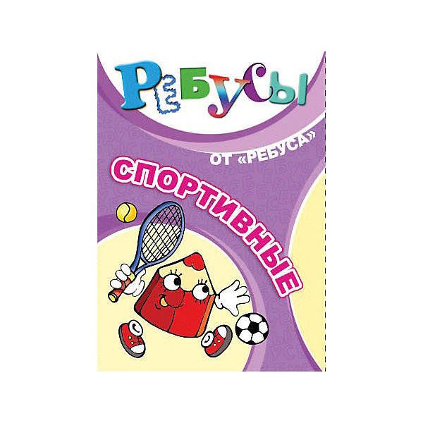 Ребусы  Спортивные, Игротека Татьяны БарчанВикторины и ребусы<br>Ребусы Спортивные, Игротека Татьяны Барчан.<br><br>Характеристики:<br><br>• Для детей в возрасте: от 6 до 12 лет<br>• В комплекте: 20 карточек с ребусами, инструкция, ответы<br>• Размер карточек: 10х6,5 см.<br>• Материал: плотный качественный картон<br>• Производитель: ЦОТР Ребус (Россия)<br>• Упаковка: картонная коробка<br>• Размер упаковки: 115х85х20 мм.<br>• Вес: 60 гр.<br><br>Для юных спортсменов и интеллектуалов комплект игровых карточек с ребусами станет отличным развлечением на досуге. В наборе 20 зашифрованных слов на спортивную тему и инструкция с описаниями того, как следует читать картинки, что означают нарисованные запятые, перечеркнутые буквы и числа. <br><br>Задания можно использовать в конкурсах, викторинах, на праздниках. Небольшой формат позволяет взять игру в дорогу. Занимательный процесс разгадывания ребусов способствует развитию у детей внимания, пространственно-логического мышления и наблюдательности.<br><br>Ребусы Спортивные, Игротека Татьяны Барчан можно купить в нашем интернет-магазине.<br>Ширина мм: 120; Глубина мм: 85; Высота мм: 20; Вес г: 50; Возраст от месяцев: 72; Возраст до месяцев: 144; Пол: Унисекс; Возраст: Детский; SKU: 6751355;
