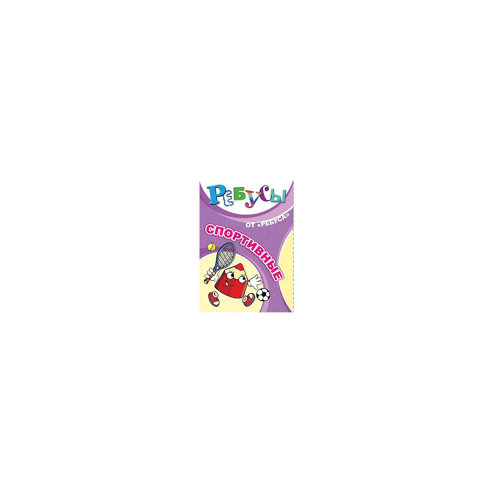Ребусы  Спортивные, Игротека Татьяны БарчанВикторины и ребусы<br>Ребусы Спортивные, Игротека Татьяны Барчан.<br><br>Характеристики:<br><br>• Для детей в возрасте: от 6 до 12 лет<br>• В комплекте: 20 карточек с ребусами, инструкция, ответы<br>• Размер карточек: 10х6,5 см.<br>• Материал: плотный качественный картон<br>• Производитель: ЦОТР Ребус (Россия)<br>• Упаковка: картонная коробка<br>• Размер упаковки: 115х85х20 мм.<br>• Вес: 60 гр.<br><br>Для юных спортсменов и интеллектуалов комплект игровых карточек с ребусами станет отличным развлечением на досуге. В наборе 20 зашифрованных слов на спортивную тему и инструкция с описаниями того, как следует читать картинки, что означают нарисованные запятые, перечеркнутые буквы и числа. <br><br>Задания можно использовать в конкурсах, викторинах, на праздниках. Небольшой формат позволяет взять игру в дорогу. Занимательный процесс разгадывания ребусов способствует развитию у детей внимания, пространственно-логического мышления и наблюдательности.<br><br>Ребусы Спортивные, Игротека Татьяны Барчан можно купить в нашем интернет-магазине.<br><br>Ширина мм: 120<br>Глубина мм: 85<br>Высота мм: 20<br>Вес г: 50<br>Возраст от месяцев: 72<br>Возраст до месяцев: 144<br>Пол: Унисекс<br>Возраст: Детский<br>SKU: 6751355