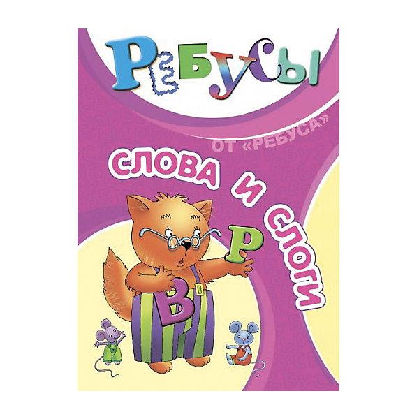 Ребусы Слова и слоги, Игротека Татьяны БарчанВикторины и ребусы<br>Ребусы Слова и слоги, Игротека Татьяны Барчан.<br><br>Характеристики:<br><br>• Для детей в возрасте: от 6 до 12 лет<br>• В комплекте: 18 карточек с ребусами, 2 карточки с ответами, инструкция<br>• Размер карточек: 11,5х7,5 см.<br>• Материал: плотный качественный картон<br>• Производитель: ЦОТР Ребус (Россия)<br>• Упаковка: картонная коробка<br>• Размер упаковки: 115х85х20 мм.<br>• Вес: 60 гр.<br><br>18 двухсторонних карточек с ребусами, входящие в комплект Слова и слоги, помогут ребятам научиться делить слова на слоги, складывать слова из слогов и выделять ударные слоги. Разгадать ребусы смогут даже ребята, которые еще не освоили навык чтения, ведь складывать новые слова нужно из двух или трех слогов слов названий картинок карточек. Новые слова всегда складываются из ударных слогов, поэтому вновь образованное слово, маленький эрудит всегда будет произносить грамматически правильно. <br><br>Задания можно использовать в конкурсах, викторинах, на праздниках. Небольшой формат позволяет взять игру в дорогу. Занимательный процесс разгадывания ребусов способствует развитию у детей внимания, пространственно-логического мышления и наблюдательности.<br><br>Ребусы Слова и слоги, Игротека Татьяны Барчан можно купить в нашем интернет-магазине.<br>Ширина мм: 120; Глубина мм: 85; Высота мм: 20; Вес г: 50; Возраст от месяцев: 72; Возраст до месяцев: 144; Пол: Унисекс; Возраст: Детский; SKU: 6751356;