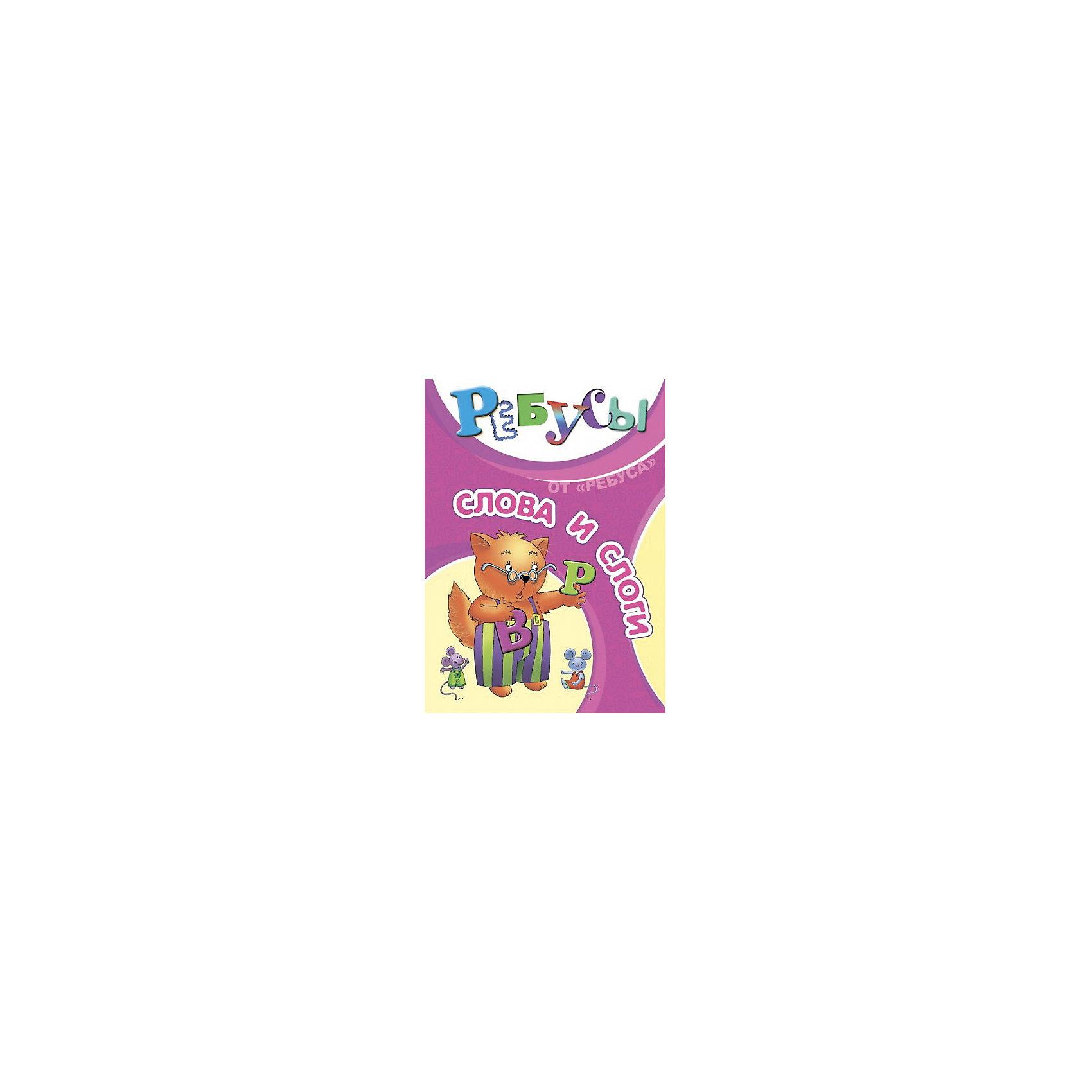 Ребусы Слова и слоги, Игротека Татьяны БарчанВикторины и ребусы<br>Ребусы Слова и слоги, Игротека Татьяны Барчан.<br><br>Характеристики:<br><br>• Для детей в возрасте: от 6 до 12 лет<br>• В комплекте: 18 карточек с ребусами, 2 карточки с ответами, инструкция<br>• Размер карточек: 11,5х7,5 см.<br>• Материал: плотный качественный картон<br>• Производитель: ЦОТР Ребус (Россия)<br>• Упаковка: картонная коробка<br>• Размер упаковки: 115х85х20 мм.<br>• Вес: 60 гр.<br><br>18 двухсторонних карточек с ребусами, входящие в комплект Слова и слоги, помогут ребятам научиться делить слова на слоги, складывать слова из слогов и выделять ударные слоги. Разгадать ребусы смогут даже ребята, которые еще не освоили навык чтения, ведь складывать новые слова нужно из двух или трех слогов слов названий картинок карточек. Новые слова всегда складываются из ударных слогов, поэтому вновь образованное слово, маленький эрудит всегда будет произносить грамматически правильно. <br><br>Задания можно использовать в конкурсах, викторинах, на праздниках. Небольшой формат позволяет взять игру в дорогу. Занимательный процесс разгадывания ребусов способствует развитию у детей внимания, пространственно-логического мышления и наблюдательности.<br><br>Ребусы Слова и слоги, Игротека Татьяны Барчан можно купить в нашем интернет-магазине.<br><br>Ширина мм: 120<br>Глубина мм: 85<br>Высота мм: 20<br>Вес г: 50<br>Возраст от месяцев: 72<br>Возраст до месяцев: 144<br>Пол: Унисекс<br>Возраст: Детский<br>SKU: 6751356