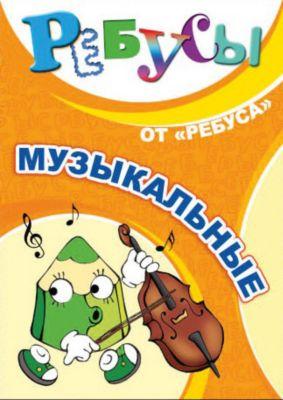 Ребусы Музыкальные , Игротека Татьяны Барчан фото-1