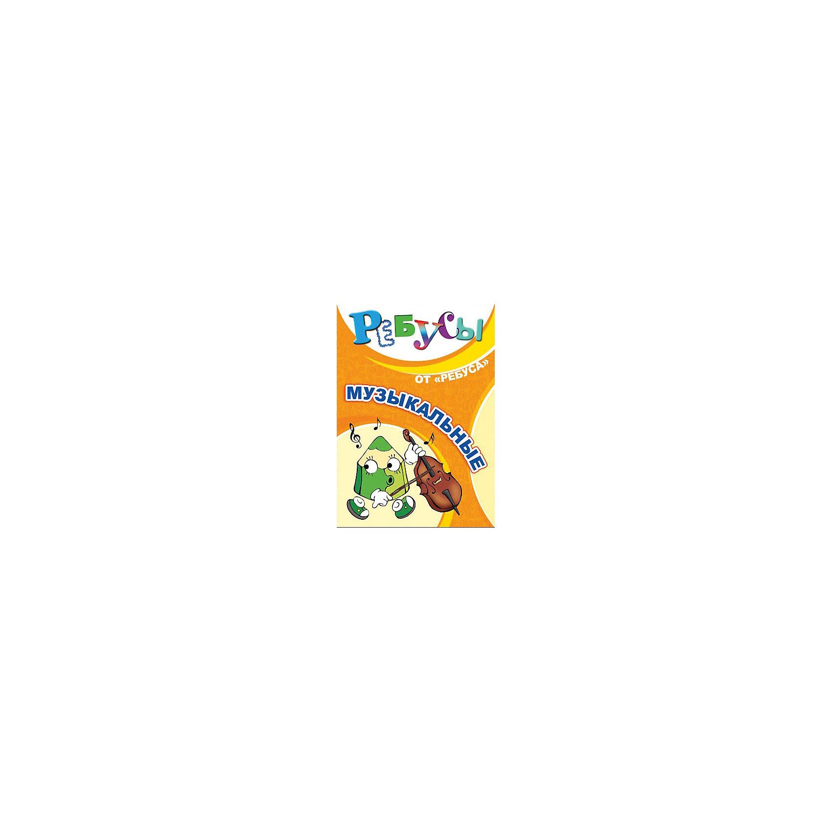 Ребусы Музыкальные, Игротека Татьяны БарчанВикторины, ребусы<br>Ребусы Музыкальные, Игротека Татьяны Барчан.<br><br>Характеристики:<br><br>• Для детей в возрасте: от 6 до 12 лет<br>• В комплекте: 20 карточек с ребусами, ответы, инструкция<br>• Размер карточек: 10,5х6,5 см.<br>• Материал: плотный качественный картон<br>• Производитель: ЦОТР Ребус (Россия)<br>• Упаковка: картонная коробка<br>• Размер упаковки: 115х85х20 мм.<br>• Вес: 55 гр.<br><br>Познакомить ребенка с названиями музыкальных инструментов и музыкальными терминами можно во время веселой и занимательной игры - разгадывания ребусов. В комплекте вы найдете 20 карточек с зашифрованными словами, а также правила разгадывания ребусов. <br><br>Задания можно использовать в конкурсах, викторинах, на праздниках. Небольшой формат позволяет взять игру в дорогу. Занимательный процесс разгадывания ребусов способствует развитию у детей внимания, пространственно-логического мышления и наблюдательности.<br><br>Ребусы Музыкальные, Игротека Татьяны Барчан можно купить в нашем интернет-магазине.<br><br>Ширина мм: 120<br>Глубина мм: 85<br>Высота мм: 20<br>Вес г: 50<br>Возраст от месяцев: 72<br>Возраст до месяцев: 144<br>Пол: Унисекс<br>Возраст: Детский<br>SKU: 6751359