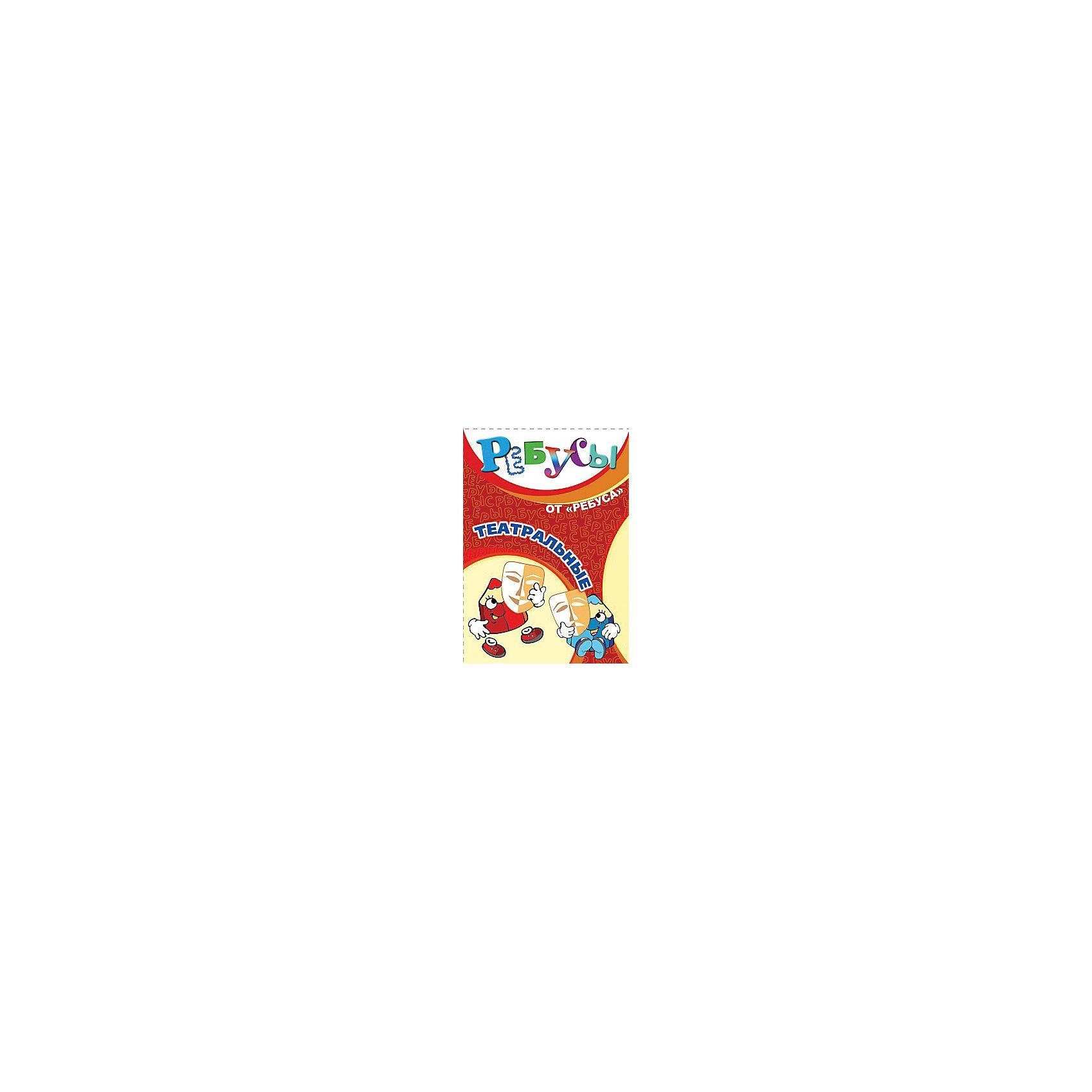 Ребусы Театральные, Игротека Татьяны БарчанВикторины и ребусы<br>Ребусы Театральные, Игротека Татьяны Барчан.<br><br>Характеристики:<br><br>• Для детей в возрасте: от 6 до 12 лет<br>• В комплекте: 20 карточек с ребусами, ответы, инструкция<br>• Размер карточек: 10,5х6,5 см.<br>• Материал: плотный качественный картон<br>• Производитель: ЦОТР Ребус (Россия)<br>• Упаковка: картонная коробка<br>• Размер упаковки: 115х85х20 мм.<br>• Вес: 55 гр.<br><br>Познакомить ребенка со словами на театральную тематику можно во время веселой и занимательной игры - разгадывания ребусов. В комплекте вы найдете 20 карточек с зашифрованными словами, а также правила разгадывания ребусов. <br><br>Задания можно использовать в конкурсах, викторинах, на праздниках. Небольшой формат позволяет взять игру в дорогу. Занимательный процесс разгадывания ребусов способствует развитию у детей внимания, пространственно-логического мышления и наблюдательности.<br><br>Ребусы Театральные, Игротека Татьяны Барчан можно купить в нашем интернет-магазине.<br><br>Ширина мм: 120<br>Глубина мм: 85<br>Высота мм: 20<br>Вес г: 50<br>Возраст от месяцев: 72<br>Возраст до месяцев: 144<br>Пол: Унисекс<br>Возраст: Детский<br>SKU: 6751362
