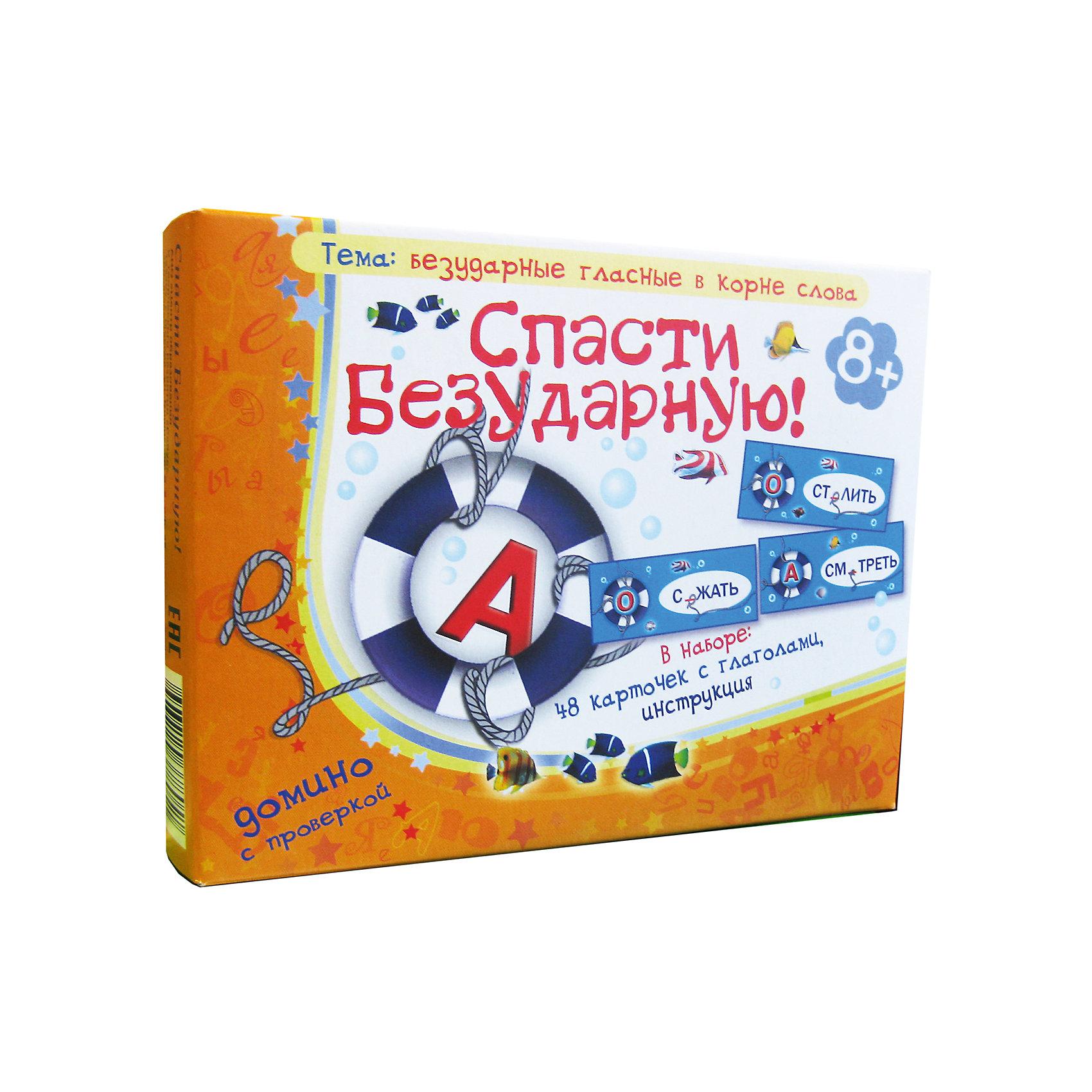 Спасти Безударную!, Игротека Татьяны БарчанДомино<br>Спасти Безударную!, Игротека Татьяны Барчан.<br><br>Характеристики:<br><br>• Для детей в возрасте: от 8 лет<br>• В комплекте: 48 карточек-домино со словами (глаголами), в которых пропущена гласная буква в корне, инструкция<br>• Тема: Безударные гласные в корне слова<br>• Материал: плотный качественный картон<br>• Производитель: ЦОТР Ребус (Россия)<br>• Упаковка: картонная коробка<br>• Размер упаковки: 135х180х40 мм.<br>• Вес: 242 гр.<br><br>«Спасти Безударную!» - игра, в которой «спасателям» необходимо правильно вставить пропущенную букву в слово «с пробоиной». В наборе 48 карточек-домино. Каждая карточка, как и в обычном домино, разделена на две части. <br><br>Справа на карточке глагол, в котором пропущена гласная буква в корне, слева – буква, нарисованная в спасательном круге. Задача игрока найти пропущенную букву и правильно расположить карточки. Ошибку можно увидеть сразу – по несовпадению канатов, держащих «спасательный круг» с гласной буквой. <br><br>В процессе игры дети закрепляют навык подбора проверочных слов при написании безударных гласных, развивают внимание и память, расширяют словарный запас, учатся проверять свои знания самостоятельно.<br><br>Игру Спасти Безударную!, Игротека Татьяны Барчан можно купить в нашем интернет-магазине.<br><br>Ширина мм: 180<br>Глубина мм: 135<br>Высота мм: 40<br>Вес г: 204<br>Возраст от месяцев: 84<br>Возраст до месяцев: 120<br>Пол: Унисекс<br>Возраст: Детский<br>SKU: 6751368