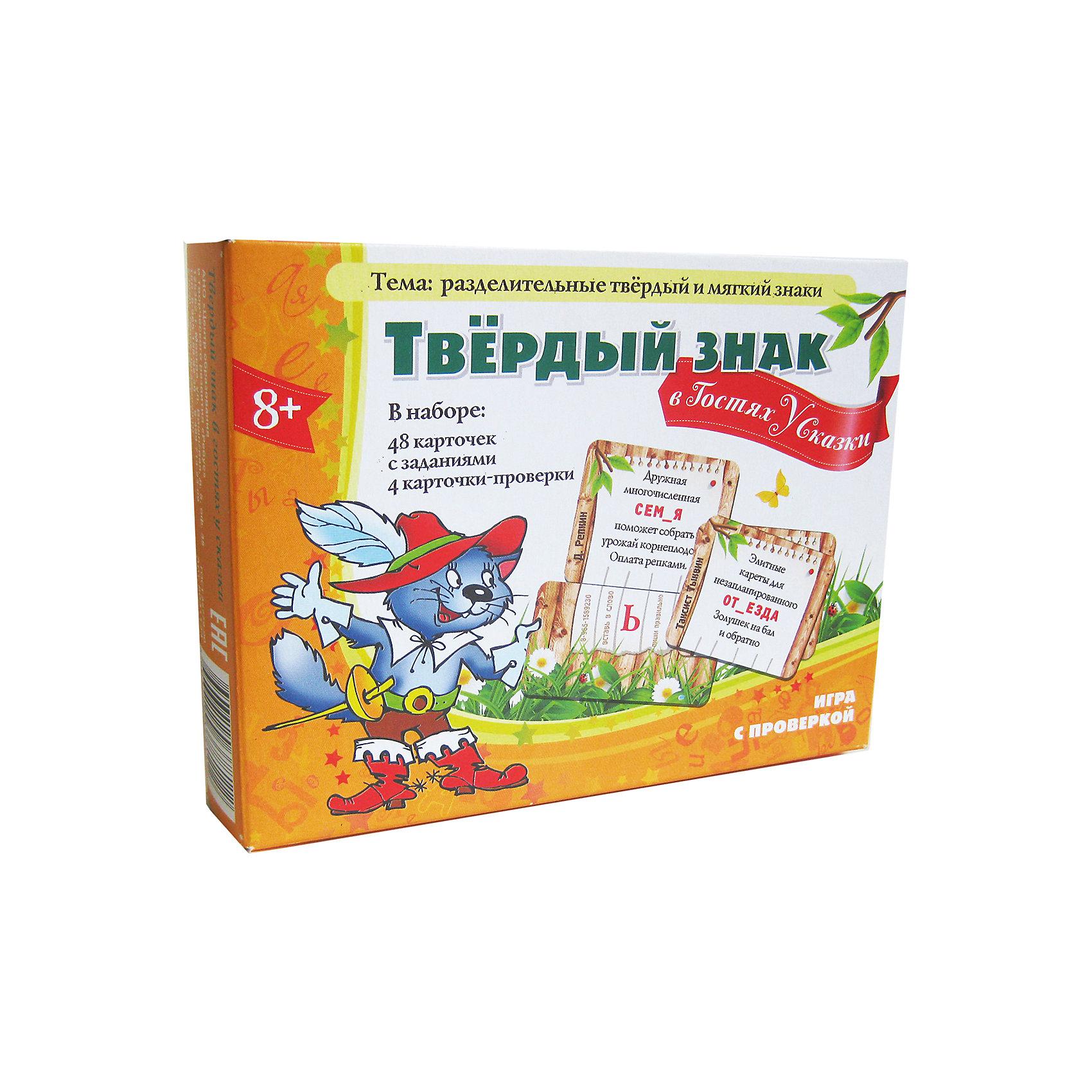 Твердый знак в гостях у сказки, Игротека Татьяны БарчанОбучающие карточки<br>Твердый знак в гостях у сказки, Игротека Татьяны Барчан.<br><br>Характеристики:<br><br>• Для детей в возрасте: от 8 до 12 лет<br>• В комплекте: 48 карточек с объявлениями, 4 проверочных карточки, инструкция<br>• Тема: Разделительный твердый и мягкий знаки<br>• Материал: плотный качественный картон<br>• Производитель: ЦОТР Ребус (Россия)<br>• Упаковка: картонная коробка<br>• Размер упаковки: 135х177х41 мм.<br>• Вес: 208 гр.<br><br>В игре Твердый знак в гостях у сказки детям предлагается закрепить свои знания о правописании разделительных знаков и потренироваться на необычном не учебном материале. В наборе 48 карточек с объявлениями сказочных героев. В объявлениях есть словарные и многозначные слова, а также устаревшие названия с редким толкованием, в которые надо вставить мягкий или твёрдый знак. <br><br>Карточки с объявлениями могут находиться у ведущего или лежать на столе рубашками вверх. Задача игроков - определить пропущенную букву и проверить правильность своего ответа по карточке-проверке. Если знак назван, верно - игрок зарабатывает одно очко и забирает карточку себе. <br><br>Игра развивает память, внимание и расширяет словарный запас. Она послужит отличным подарком, и может быть использована при проведении викторин и конкурсов, а также для семейного досуга.<br><br>Игру Твердый знак в гостях у сказки, Игротека Татьяны Барчан можно купить в нашем интернет-магазине.<br><br>Ширина мм: 180<br>Глубина мм: 135<br>Высота мм: 40<br>Вес г: 210<br>Возраст от месяцев: 96<br>Возраст до месяцев: 144<br>Пол: Унисекс<br>Возраст: Детский<br>SKU: 6751370