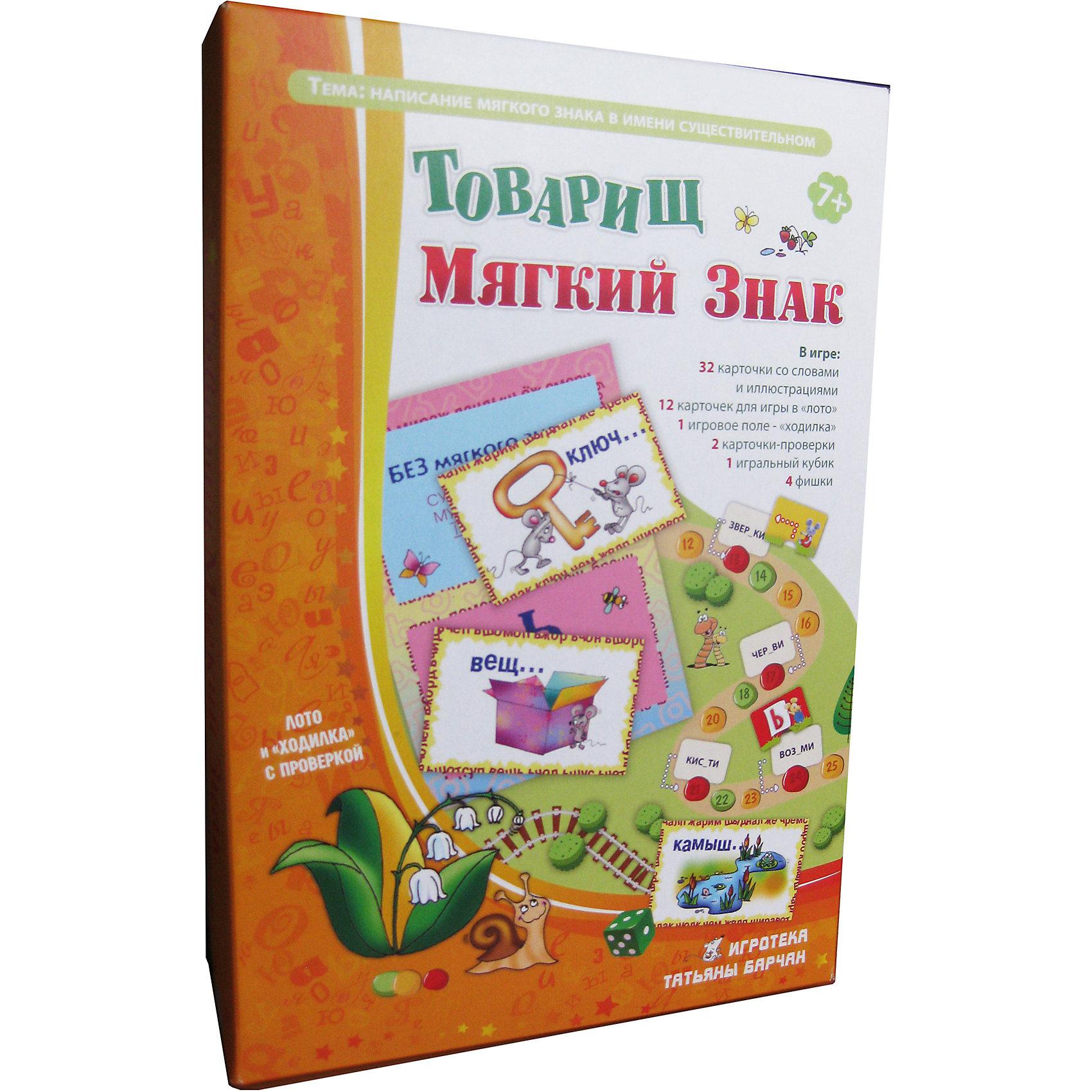 Товарищ Мягкий Знак, Игротека Татьяны БарчанОбучающие карточки<br>Товарищ Мягкий Знак, Игротека Татьяны Барчан.<br><br>Характеристики:<br><br>• Для детей в возрасте: от 7 до 10 лет<br>• В комплекте: 32 карточки со словами и иллюстрациями, 12 карточек-лото, игровое поле, 2 карточки-проверки, игральный кубик, 4 фишки<br>• Тема: Правописание мягкого знака в конце существительных после шипящих, разделительный мягкий знак<br>• Материал: плотный качественный картон<br>• Производитель: ЦОТР Ребус (Россия)<br>• Упаковка: картонная коробка<br>• Размер упаковки: 298х218х35 мм.<br>• Вес: 338 гр.<br><br>В одной коробке спрятались сразу две игры: лото и ходилка. Объединяет эти игры одно - они учат детей правильно писать слова с мягким знаком. Для игры в лото понадобятся 12 карточек (24 существительных мужского и женского рода с шипящими на конце) и 2 карточки-проверки. <br><br>Игроки должны, верно, определить род существительных и решить, и нужно ли употреблять мягкий знак. Если ответ верен, то при наложении карточки на карточку-проверку, по краю карточек появится это слово. <br><br>В игру-ходилку играть также очень интересно. Участники игры бросают кубик и по очереди делают ход. По пути они встретят окошки с трудными словами! При правильном выборе орфограммы можно двигаться дальше, а вот любые неверные решения оставляют игроков на месте: подумать и не ошибиться в следующий раз. Кто грамотнее - тот быстрее доберется до финиша. <br><br>Задача игр - закрепление правил правописания мягкого знака в конце существительных после шипящих, разделительного мягкого знака и мягкого знака, обозначающего мягкость согласных. Игры развивают память, внимание и расширяют словарный запас.<br><br>Игру Товарищ Мягкий Знак, Игротека Татьяны Барчан можно купить в нашем интернет-магазине.<br><br>Ширина мм: 270<br>Глубина мм: 180<br>Высота мм: 40<br>Вес г: 400<br>Возраст от месяцев: 84<br>Возраст до месяцев: 120<br>Пол: Унисекс<br>Возраст: Детский<br>SKU: 6751371