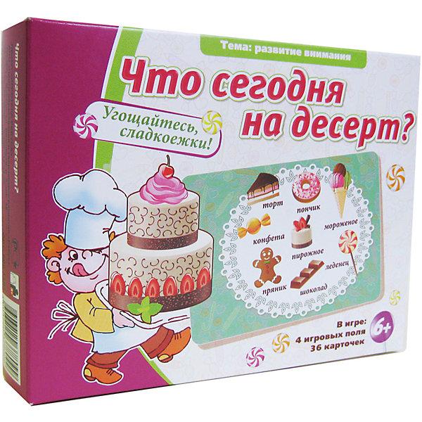 Что сегодня на десерт?, Игротека Татьяны БарчанОбучающие карточки<br>Что сегодня на десерт?, Игротека Татьяны Барчан.<br><br>Характеристики:<br><br>• Для детей в возрасте: от 6 до 10 лет<br>• В комплекте: 4 больших карточки, 36 игровых карт, инструкция<br>• Тема: Развитие внимания<br>• Материал: плотный качественный картон<br>• Производитель: ЦОТР Ребус (Россия)<br>• Упаковка: картонная коробка<br>• Размер упаковки: 138х180х40 мм.<br>• Вес: 152 гр.<br><br>Занимательная игра на развитие внимания станет отличным подарком для сладкоежек. Правила игры адаптированы для маленьких игроков. Каждый игрок получает по одной большой карточке и запоминает, какие угощения для гостей приготовил поваренок. <br><br>36 игровых карт размещаются перед участниками «рубашками» вверх. Когда открывается верхняя карта, надо быстро ответить, какой из сладостей на ней нет. Кто первым даст ответ, забирает карточку себе (честно заработанное очко!). <br><br>Когда все маленькие карточки разобраны игроками, подсчитывается количество очков и определяется победитель. Игра развивает у малышей внимание, усидчивость, зрительную память и скорость реакции.<br><br>Игру Что сегодня на десерт?, Игротека Татьяны Барчан можно купить в нашем интернет-магазине.<br>Ширина мм: 180; Глубина мм: 135; Высота мм: 40; Вес г: 155; Возраст от месяцев: 72; Возраст до месяцев: 120; Пол: Унисекс; Возраст: Детский; SKU: 6751374;