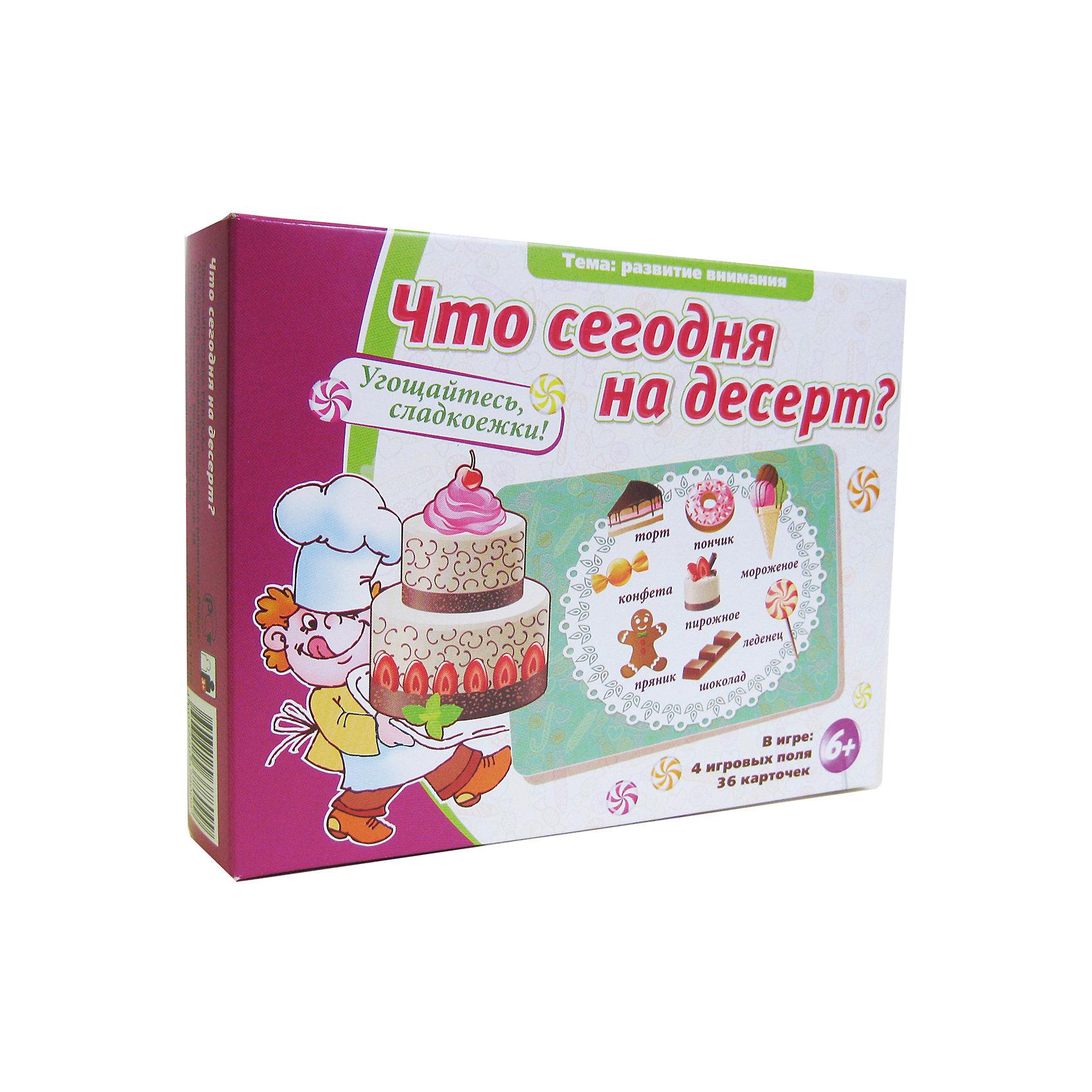 Что сегодня на десерт?, Игротека Татьяны БарчанОбучающие карточки<br>Что сегодня на десерт?, Игротека Татьяны Барчан.<br><br>Характеристики:<br><br>• Для детей в возрасте: от 6 до 10 лет<br>• В комплекте: 4 больших карточки, 36 игровых карт, инструкция<br>• Тема: Развитие внимания<br>• Материал: плотный качественный картон<br>• Производитель: ЦОТР Ребус (Россия)<br>• Упаковка: картонная коробка<br>• Размер упаковки: 138х180х40 мм.<br>• Вес: 152 гр.<br><br>Занимательная игра на развитие внимания станет отличным подарком для сладкоежек. Правила игры адаптированы для маленьких игроков. Каждый игрок получает по одной большой карточке и запоминает, какие угощения для гостей приготовил поваренок. <br><br>36 игровых карт размещаются перед участниками «рубашками» вверх. Когда открывается верхняя карта, надо быстро ответить, какой из сладостей на ней нет. Кто первым даст ответ, забирает карточку себе (честно заработанное очко!). <br><br>Когда все маленькие карточки разобраны игроками, подсчитывается количество очков и определяется победитель. Игра развивает у малышей внимание, усидчивость, зрительную память и скорость реакции.<br><br>Игру Что сегодня на десерт?, Игротека Татьяны Барчан можно купить в нашем интернет-магазине.<br><br>Ширина мм: 180<br>Глубина мм: 135<br>Высота мм: 40<br>Вес г: 155<br>Возраст от месяцев: 72<br>Возраст до месяцев: 120<br>Пол: Унисекс<br>Возраст: Детский<br>SKU: 6751374