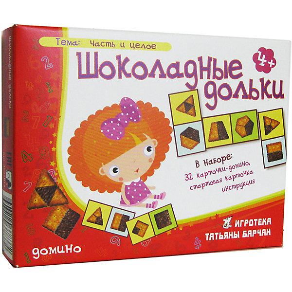 Шоколадные дольки, Игротека Татьяны БарчанДомино<br>Шоколадные дольки, Игротека Татьяны Барчан.<br><br>Характеристики:<br><br>• Для детей в возрасте: от 4 до 7 лет<br>• В комплекте: стартовая карточка, 32 карточки-домино, инструкция<br>• Темы: Плоские геометрические фигуры. Деление целого на части. Сравнение частей. Счет<br>• Материал: плотный качественный картон<br>• Производитель: ЦОТР Ребус (Россия)<br>• Упаковка: картонная коробка<br>• Размер упаковки: 185х138х30 мм.<br>• Вес: 90 гр.<br><br>Не страшны трудные задачи, если решать их на примере аппетитного шоколадного печенья! Просто играйте в домино и знакомьтесь с частью целого. В игре - 32 маленьких карточки с поделенным на части печеньем. Печенье разной формы: квадратное, круглое, треугольное. Одни печенья целиком шоколадные, а другие - разделены на разное количество частей. В начале игры выкладывается стартовая карточка. Игрокам выдается по семь каточек домино. <br><br>Задача игрока правильно сложить карточки, расположив печенья с одинаковым количеством частей, хоть и разные по форме, рядом. Эта игра помогает детям усвоить темы: плоские геометрические фигуры, деление целого на части, сравнение частей, счет. А также развить внимание, усидчивость и логическое мышление.<br><br>Игру Шоколадные дольки, Игротека Татьяны Барчан можно купить в нашем интернет-магазине.<br><br>Ширина мм: 180<br>Глубина мм: 135<br>Высота мм: 40<br>Вес г: 207<br>Возраст от месяцев: 48<br>Возраст до месяцев: 84<br>Пол: Унисекс<br>Возраст: Детский<br>SKU: 6751376